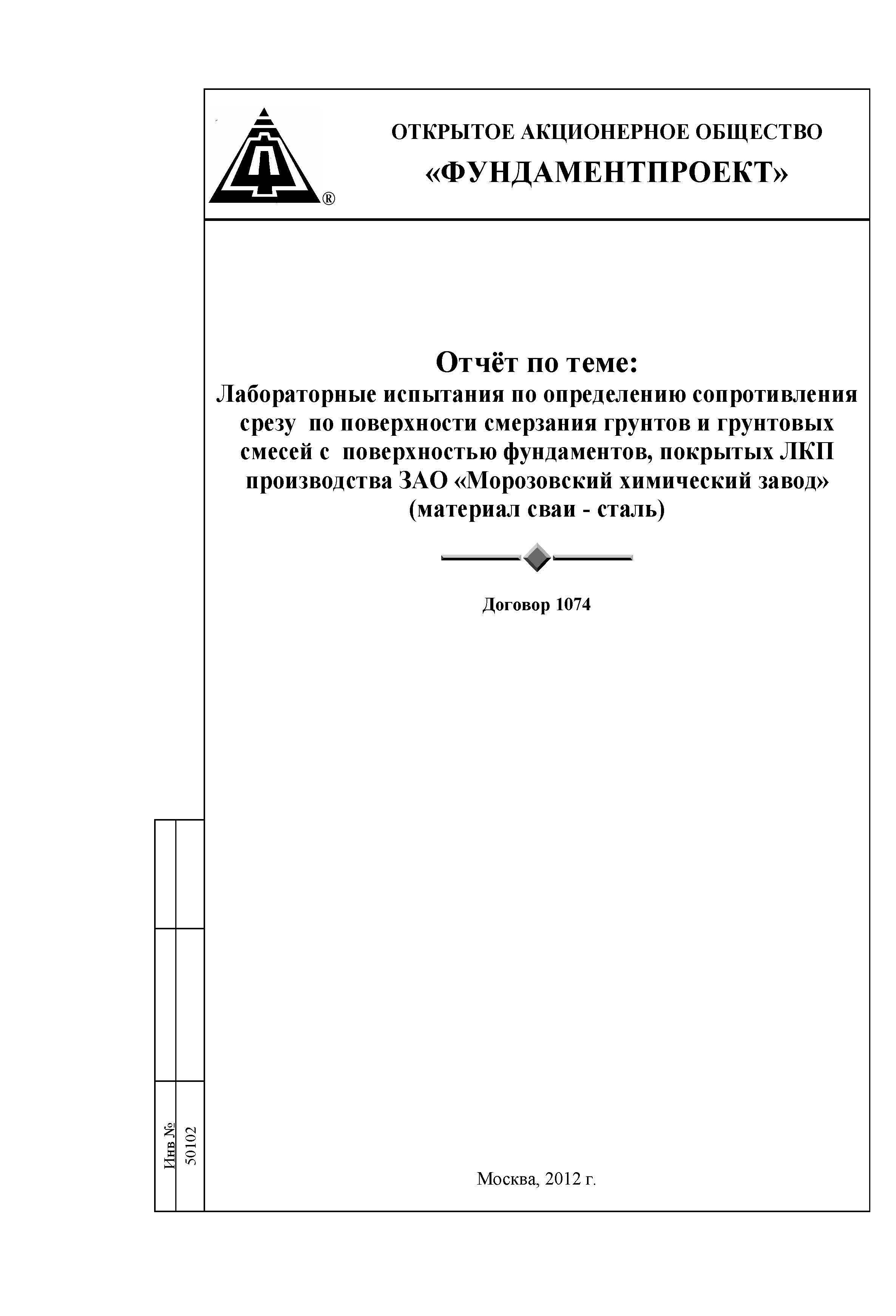 Отчет по сваям Армокот V500 Фундаментпроект_Страница_01
