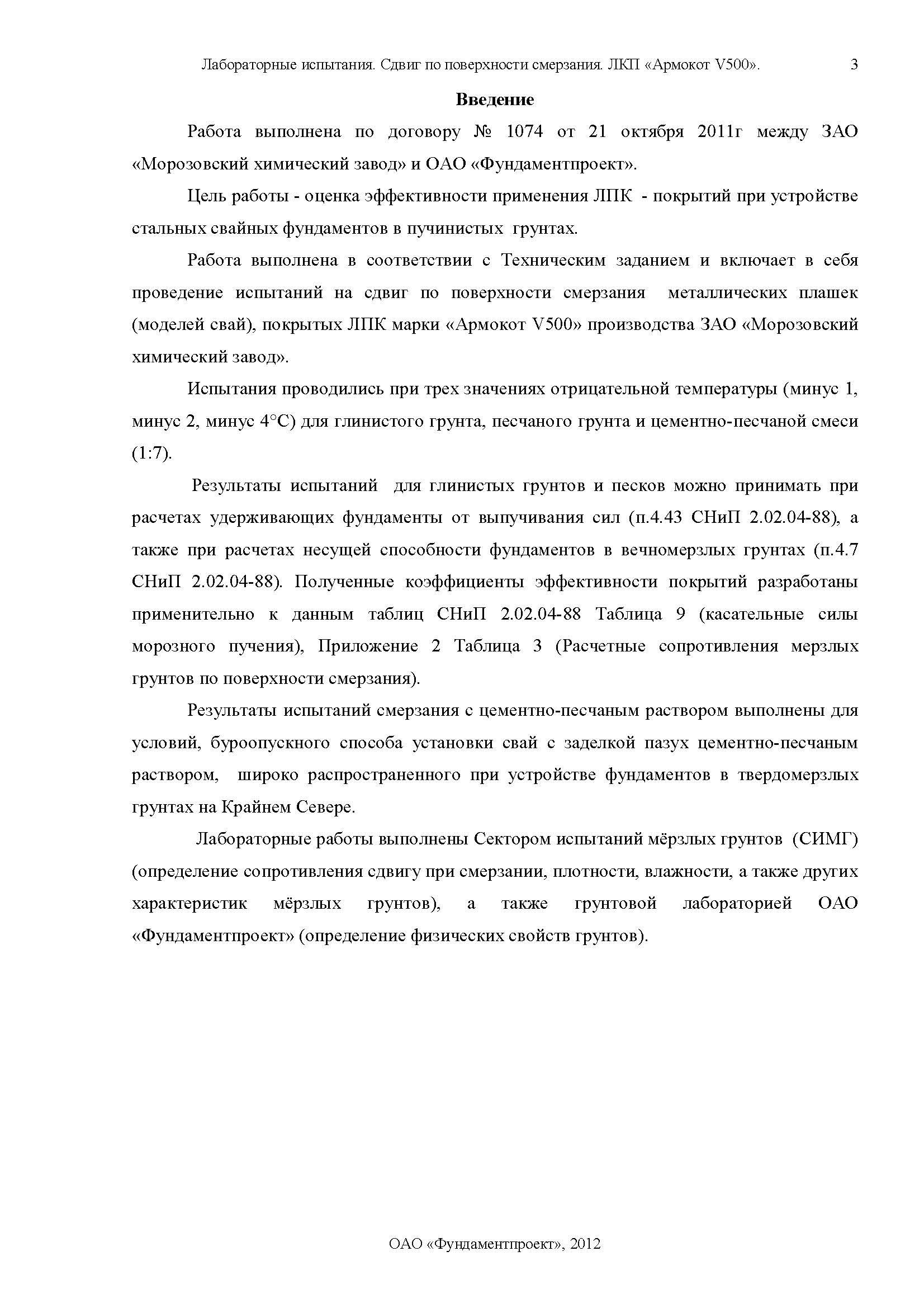 Отчет по сваям Армокот V500 Фундаментпроект_Страница_03