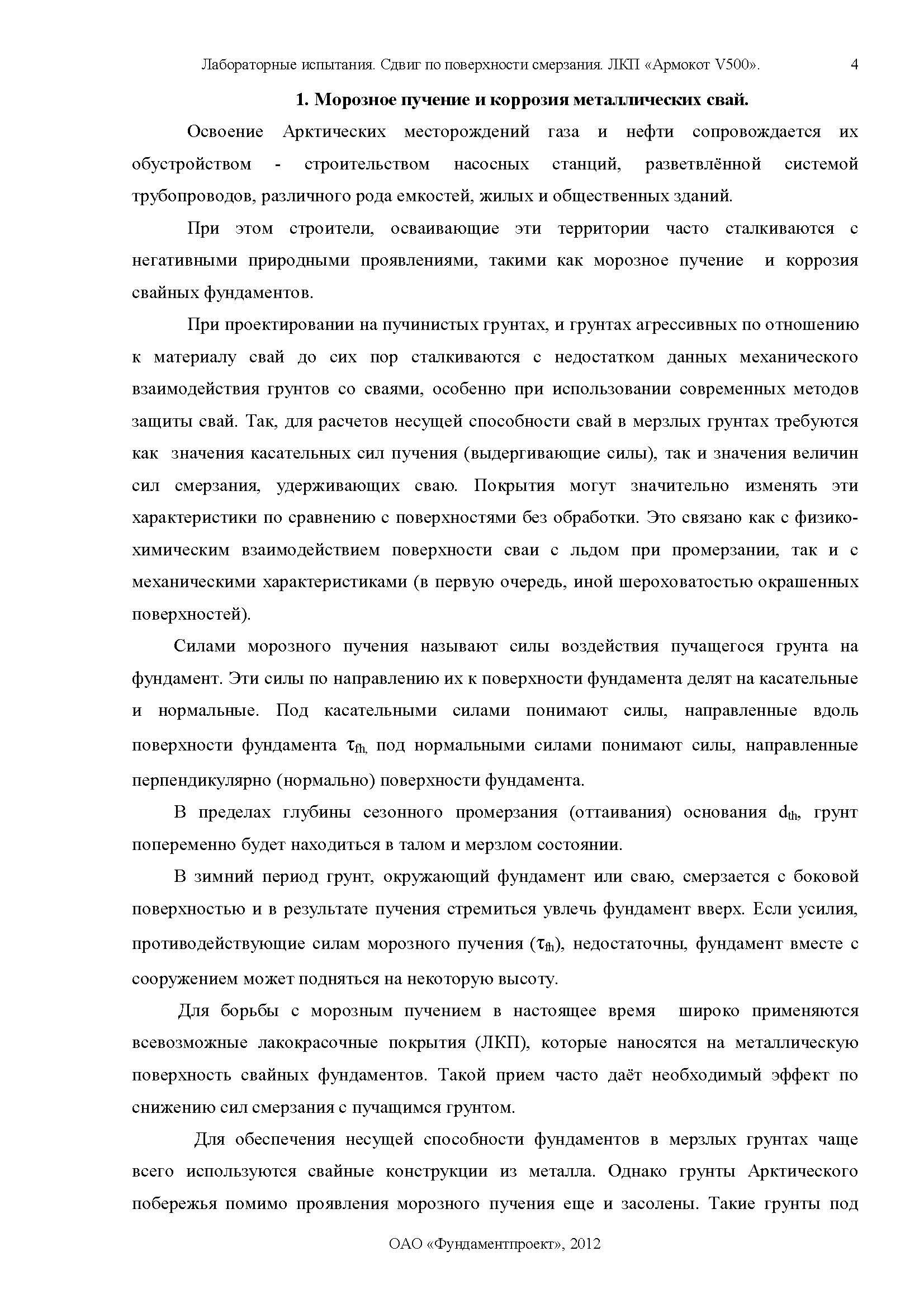 Отчет по сваям Армокот V500 Фундаментпроект_Страница_04