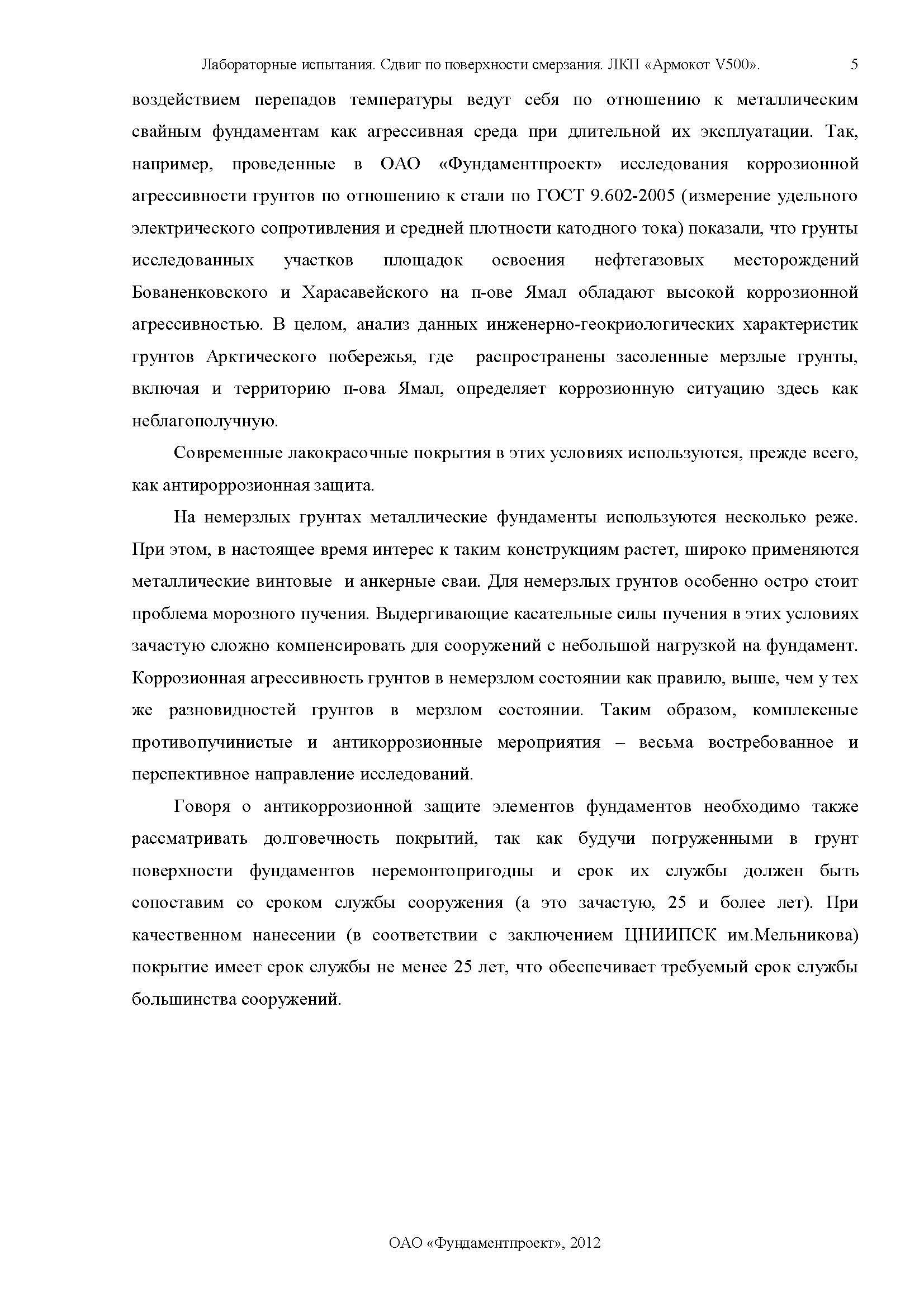 Отчет по сваям Армокот V500 Фундаментпроект_Страница_05