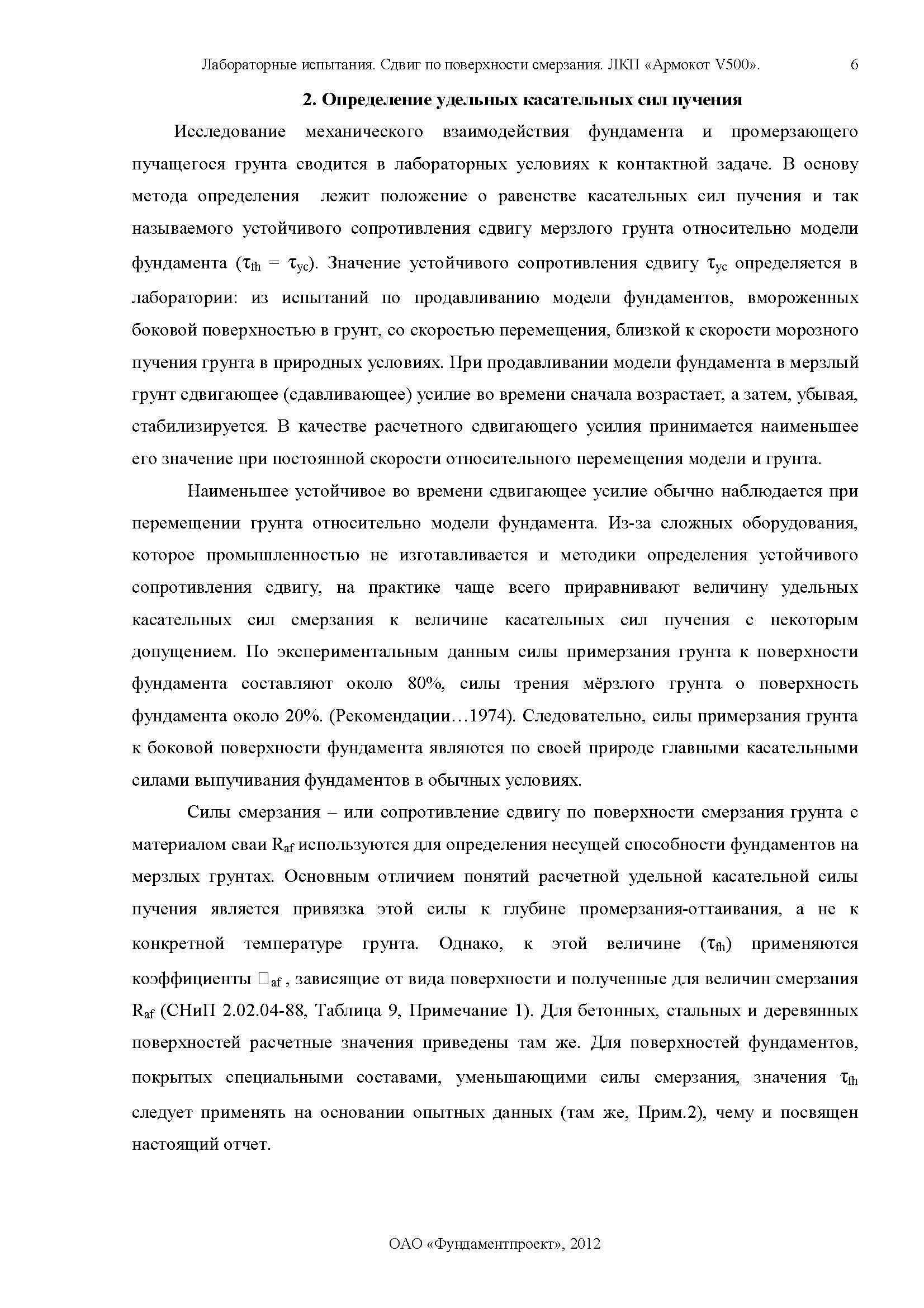 Отчет по сваям Армокот V500 Фундаментпроект_Страница_06