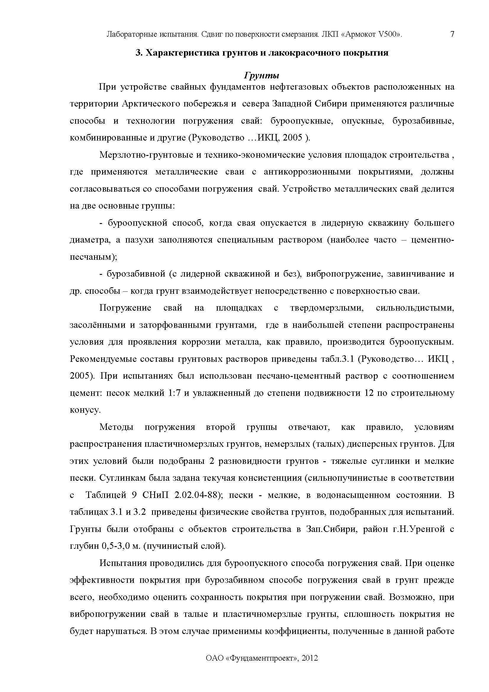 Отчет по сваям Армокот V500 Фундаментпроект_Страница_07