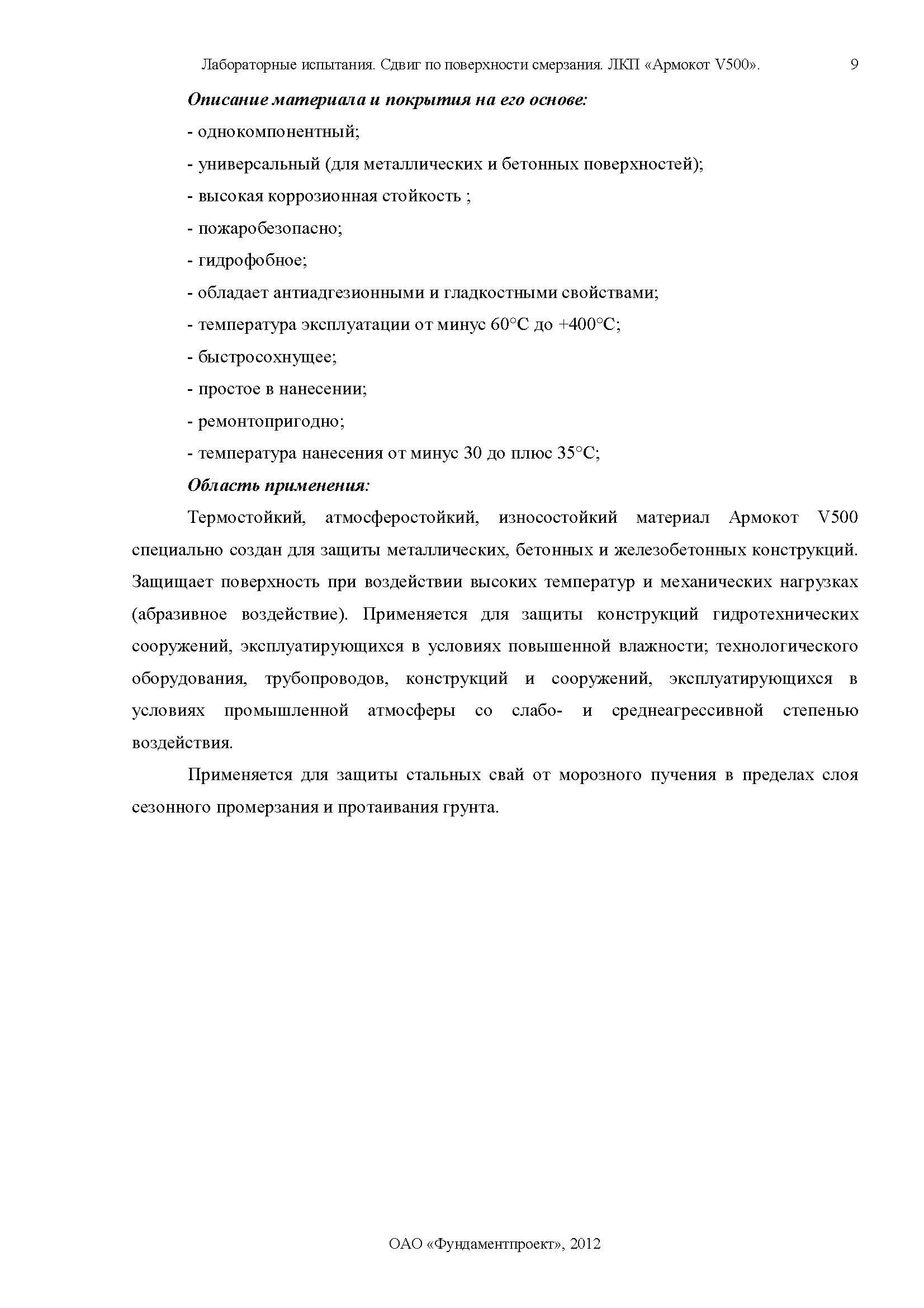 Отчет по сваям Армокот V500 Фундаментпроект_Страница_09