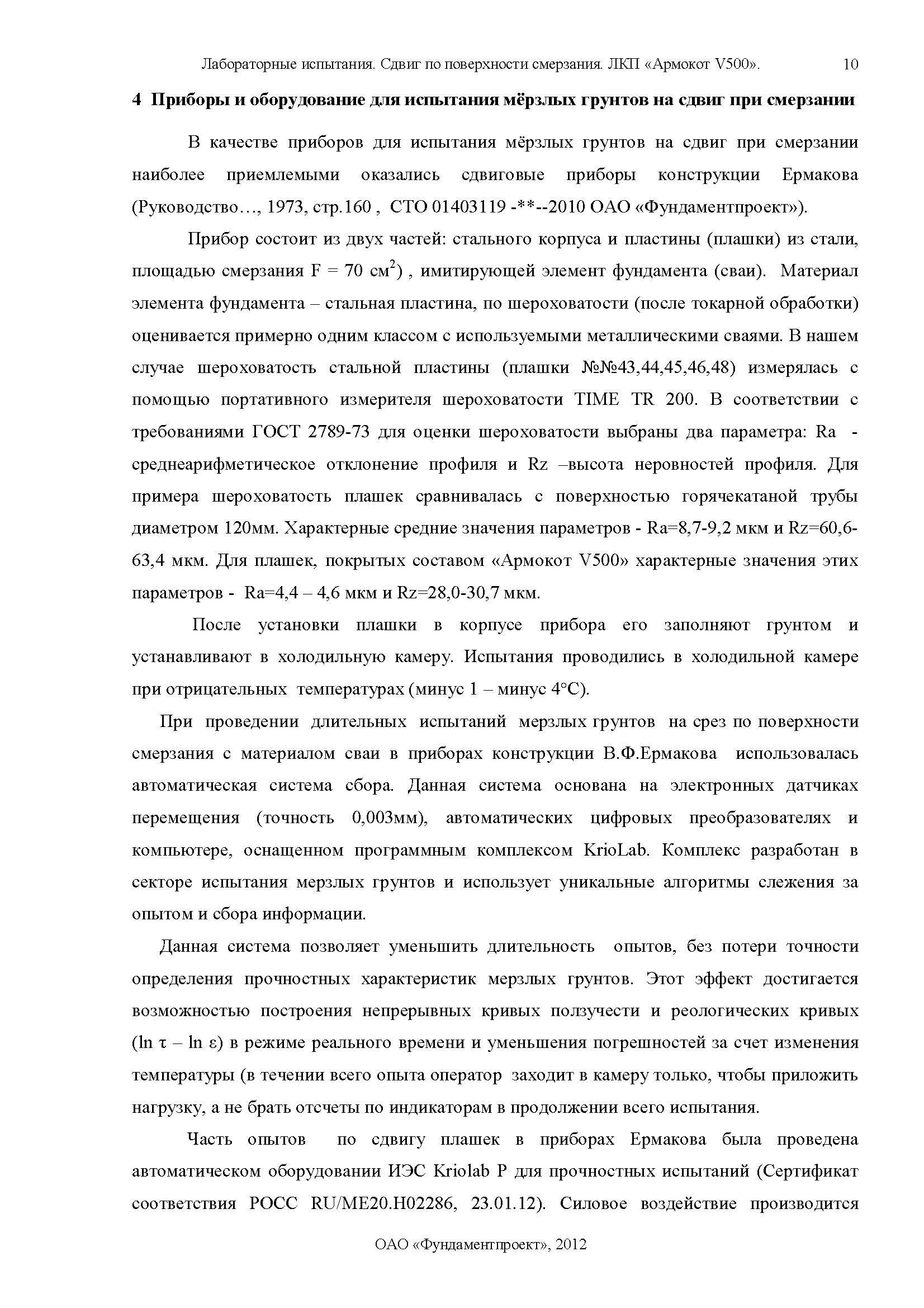 Отчет по сваям Армокот V500 Фундаментпроект_Страница_10