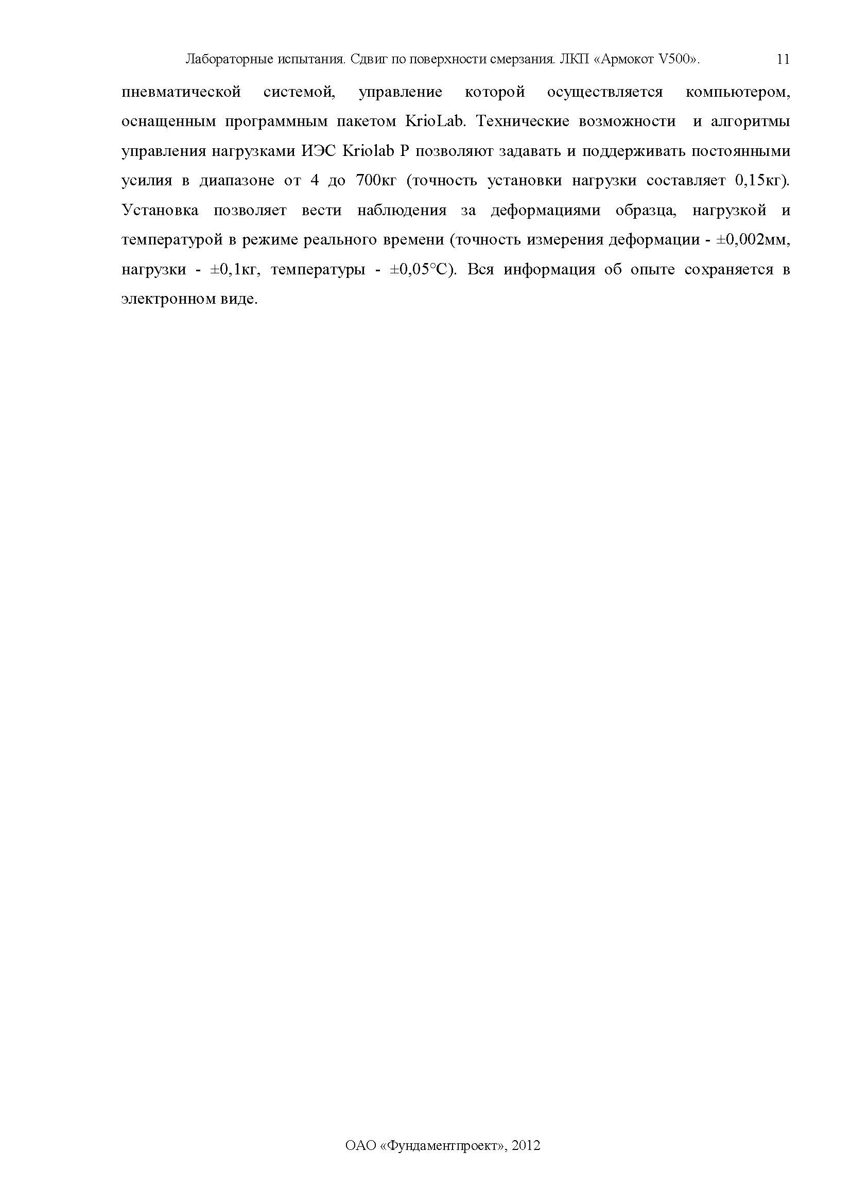 Отчет по сваям Армокот V500 Фундаментпроект_Страница_11