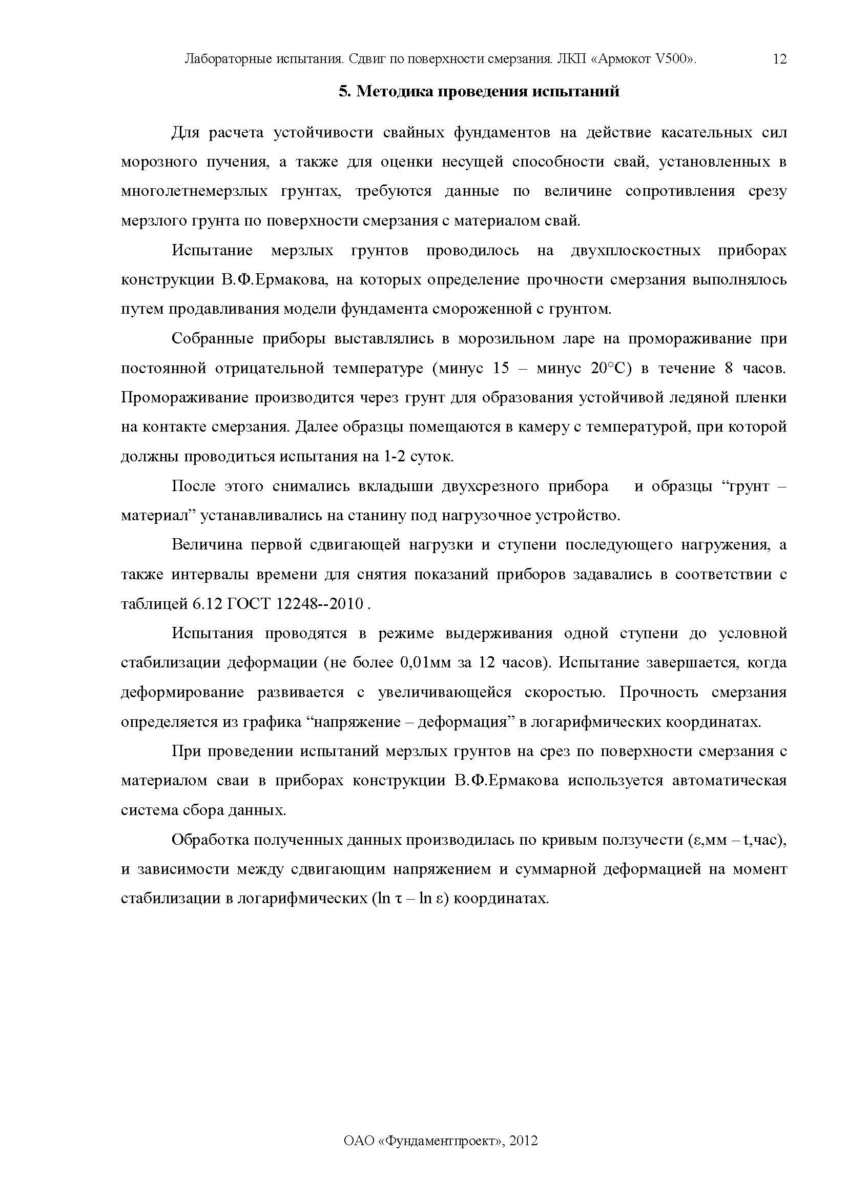 Отчет по сваям Армокот V500 Фундаментпроект_Страница_12