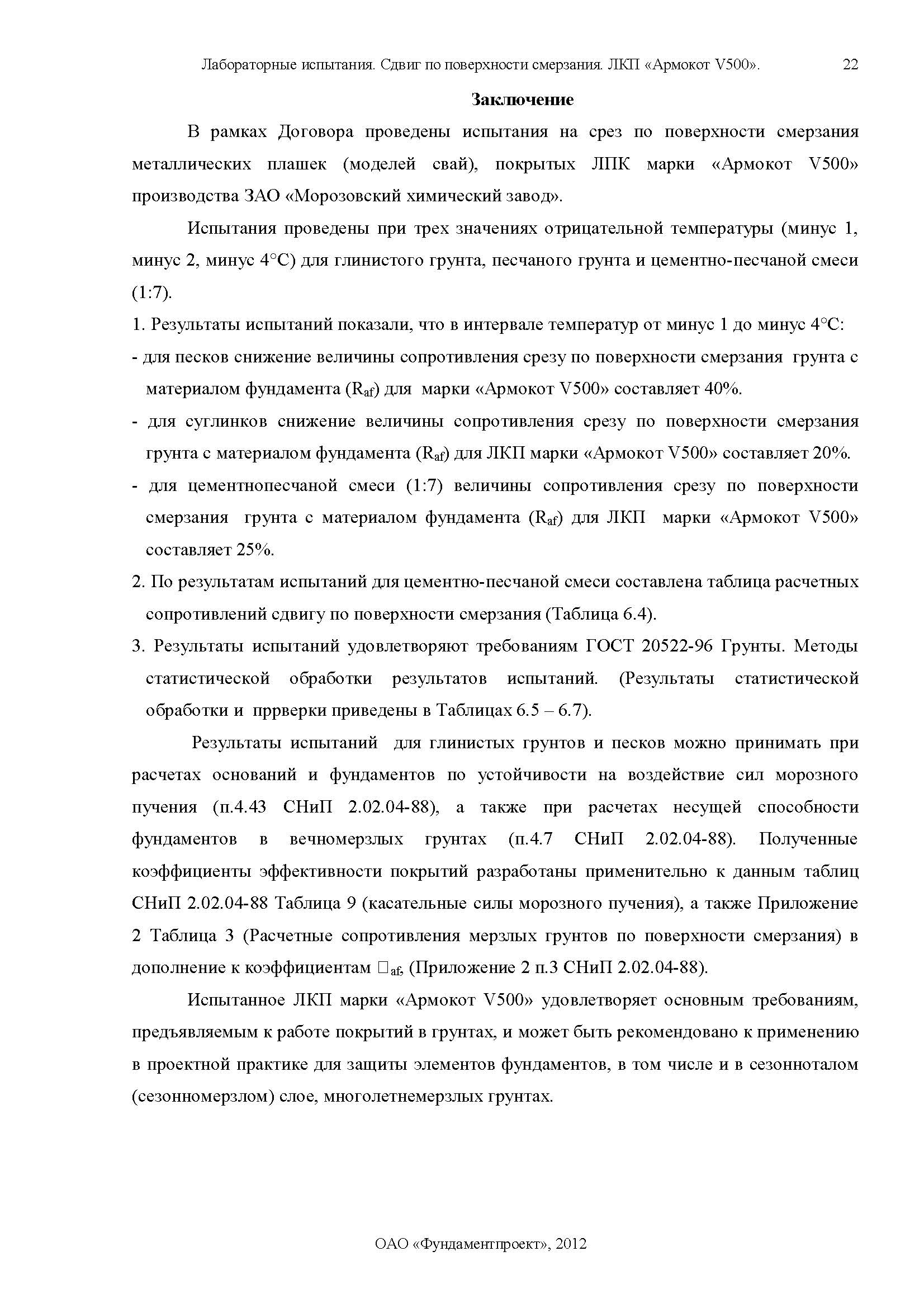Отчет по сваям Армокот V500 Фундаментпроект_Страница_22