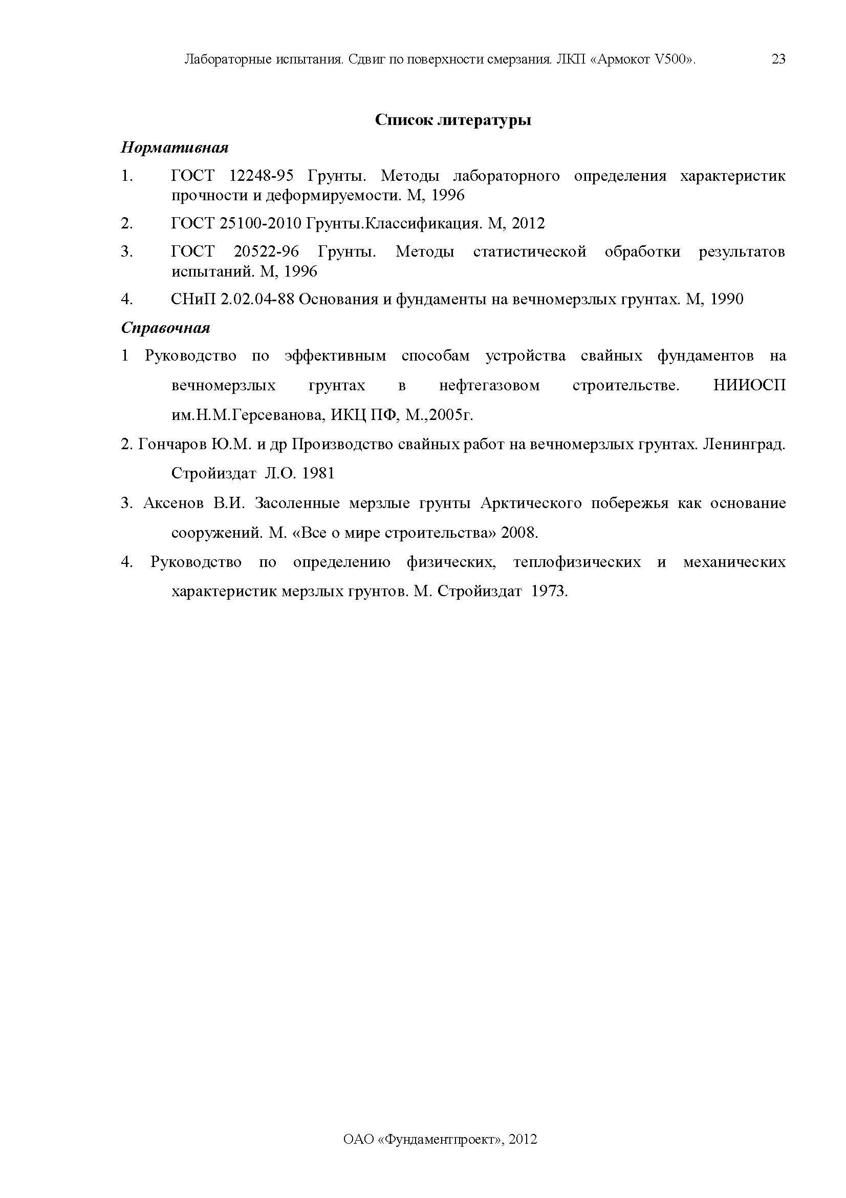 Отчет по сваям Армокот V500 Фундаментпроект_Страница_23
