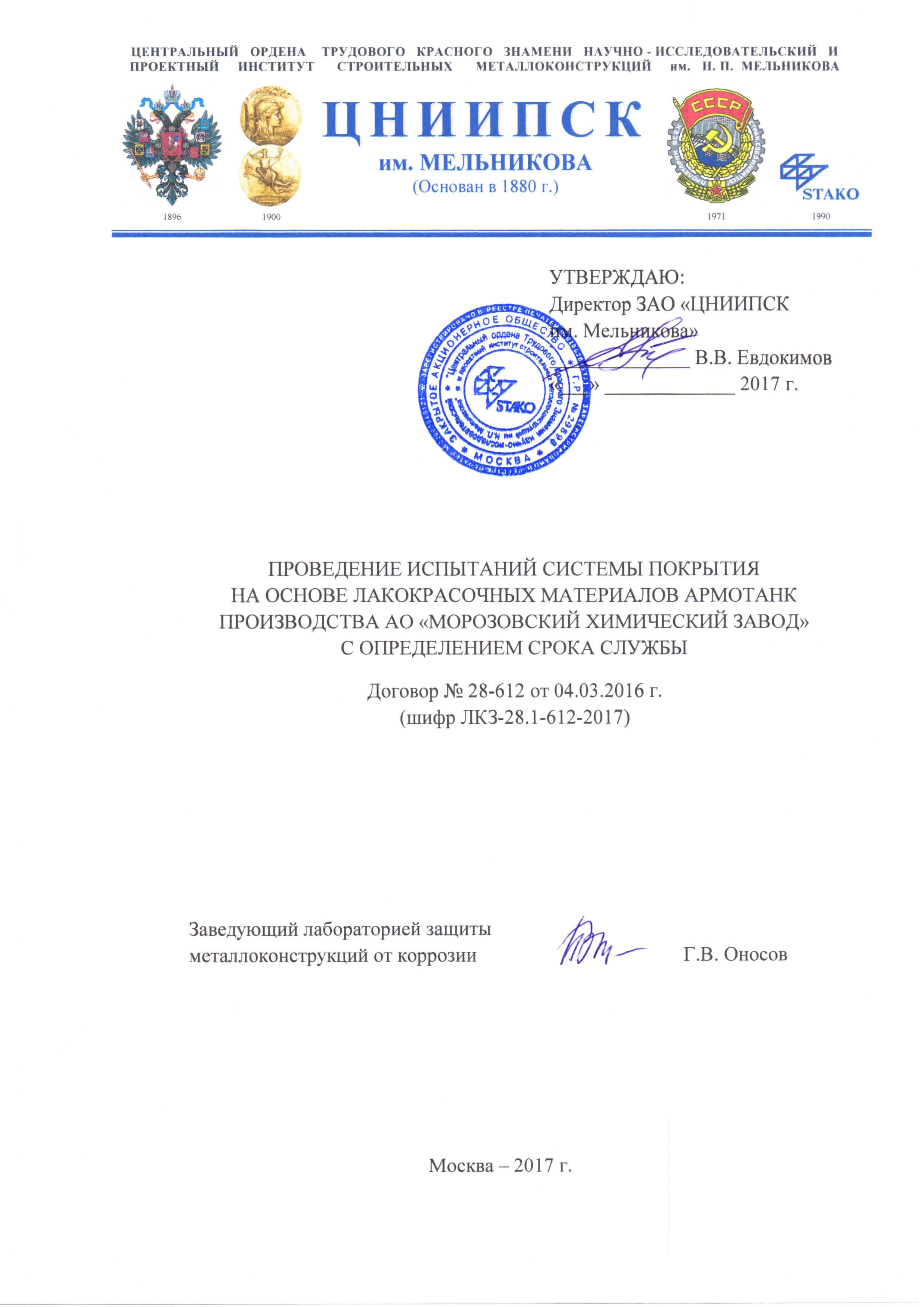 ЦНИИПСК им.Мельникова Армотанк 07+N700, 25 лет УХЛ1_Страница_01