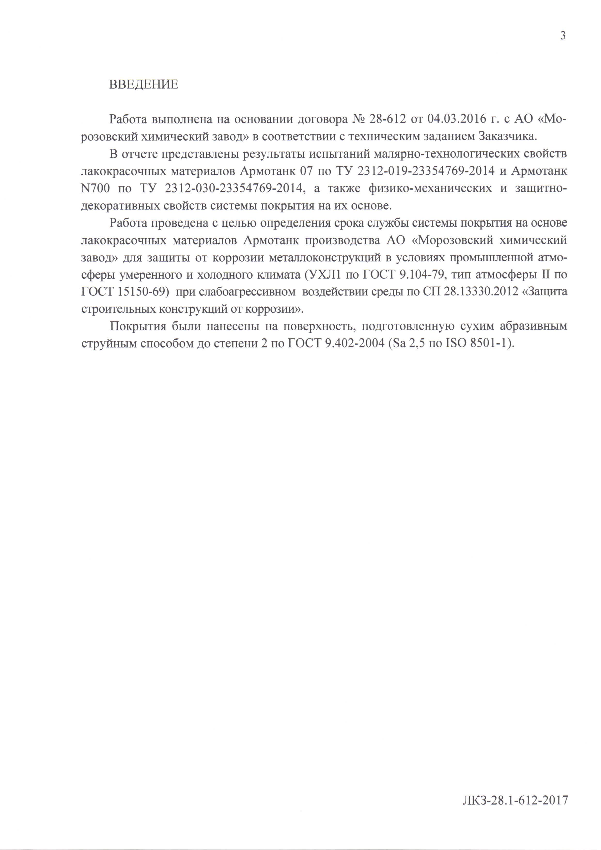 ЦНИИПСК им.Мельникова Армотанк 07+N700, 25 лет УХЛ1_Страница_03