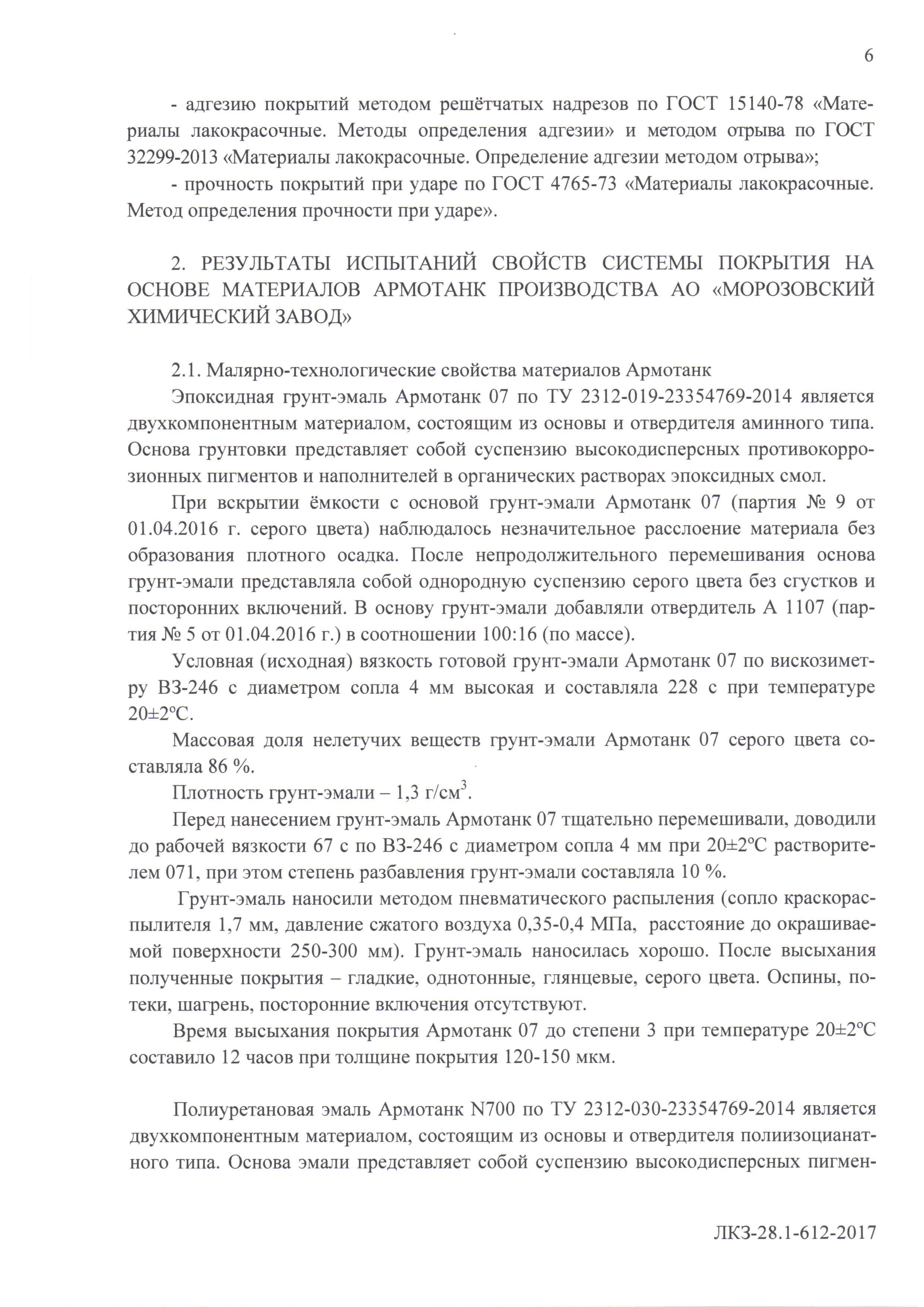 ЦНИИПСК им.Мельникова Армотанк 07+N700, 25 лет УХЛ1_Страница_06