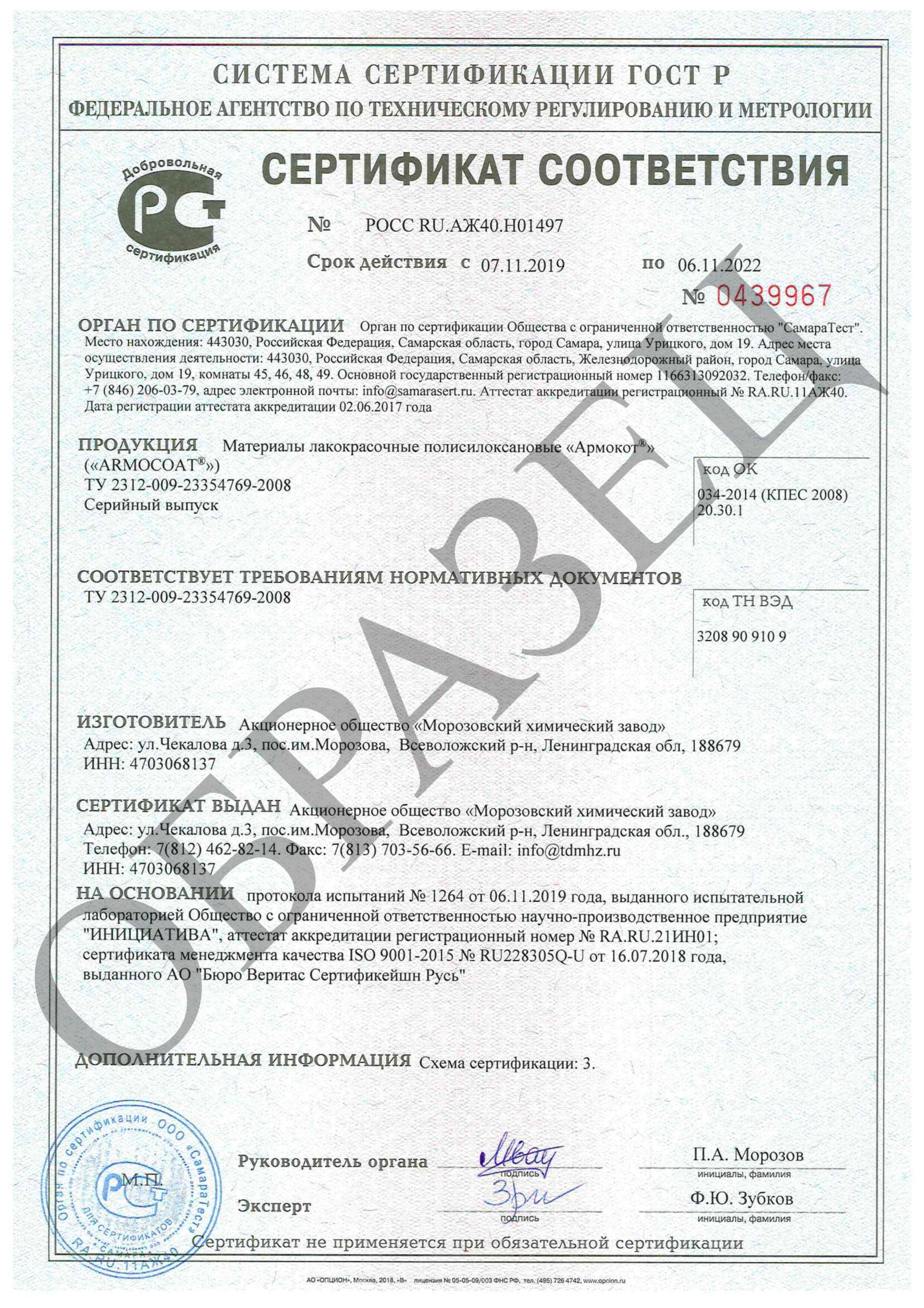Сертификат ГОСТ-Р на материалы Армокот F100 C101 V500
