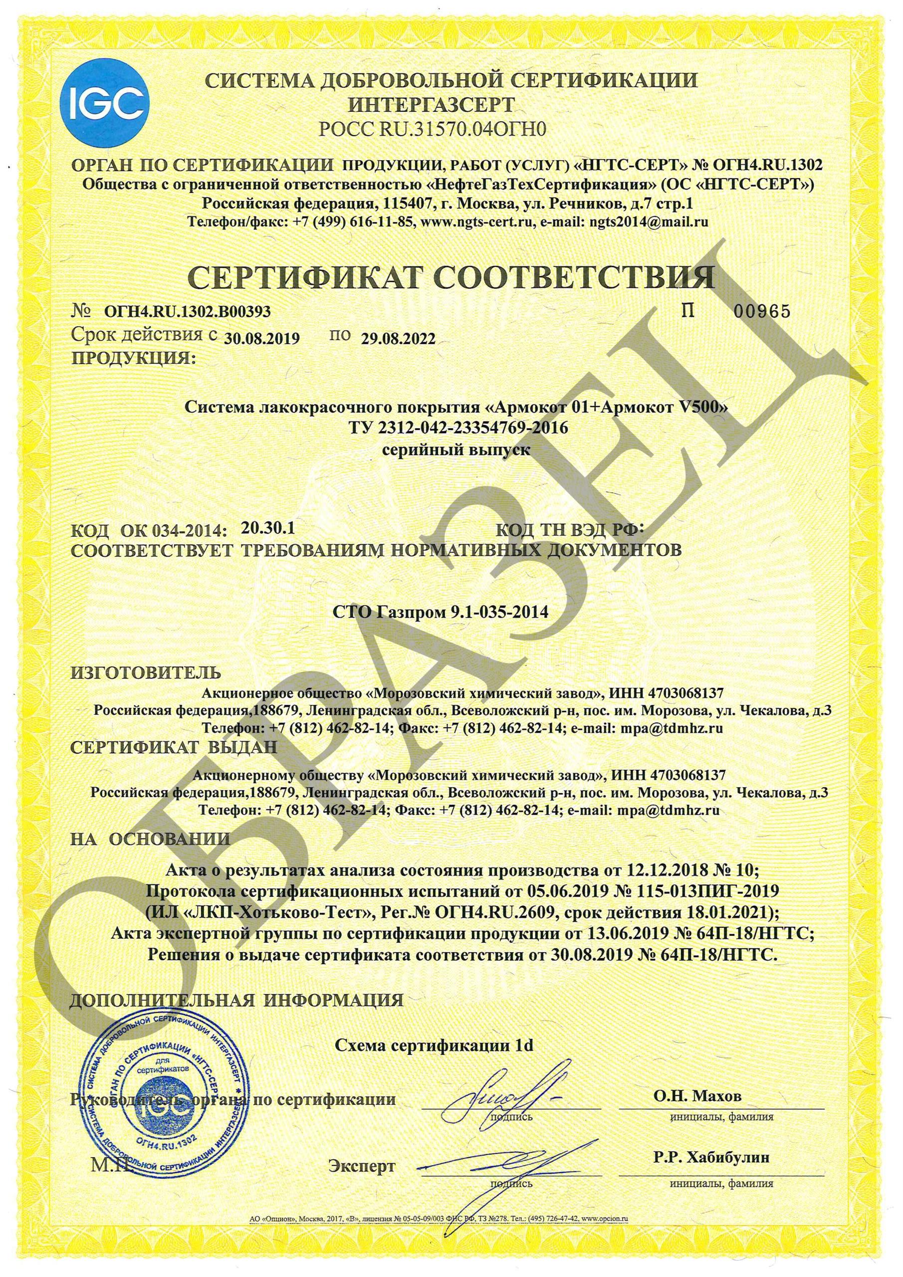 Газпром Армокот 01 + Армокот V500