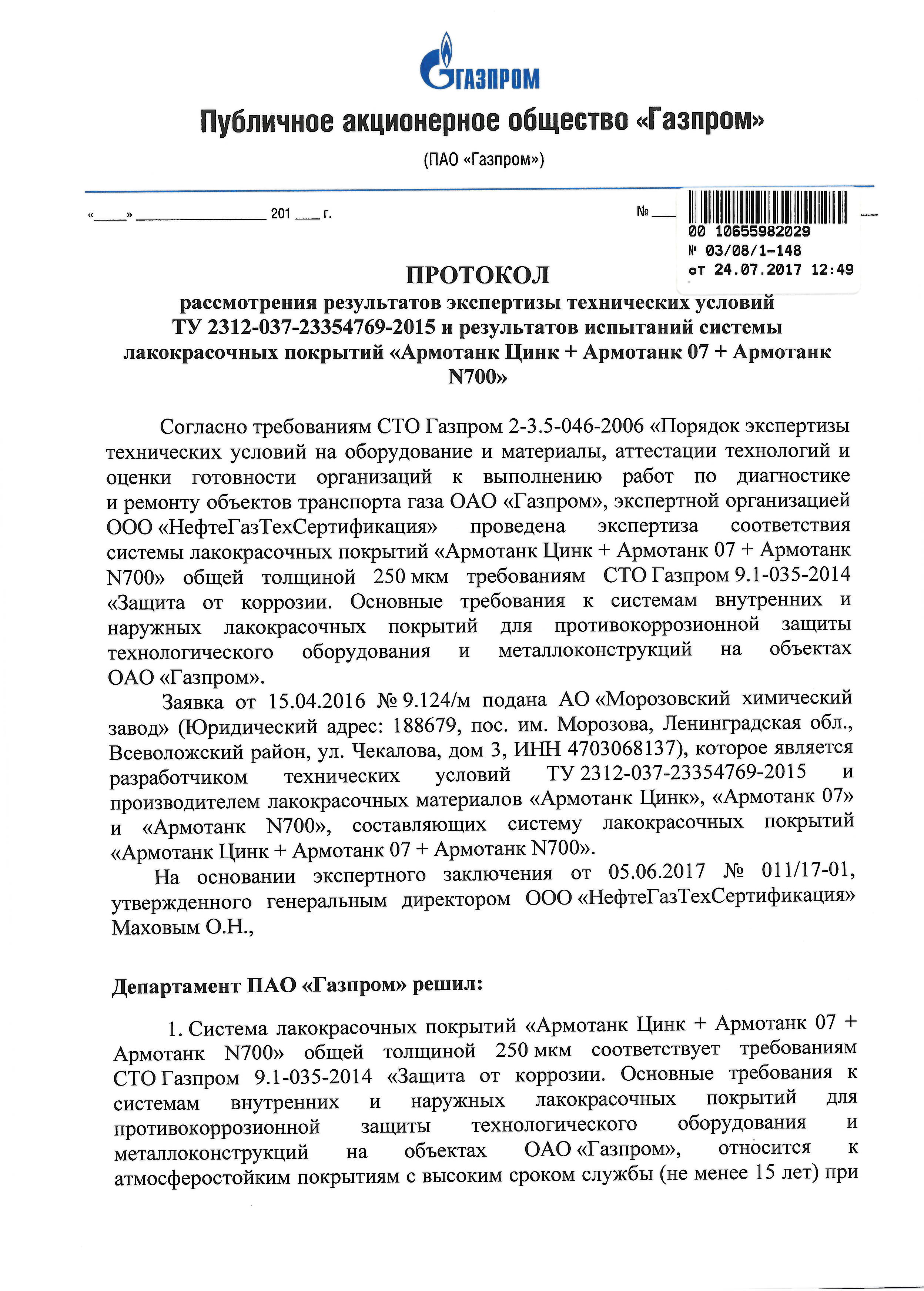 Газпром Армотанк Цинк+07+N700_Страница_1