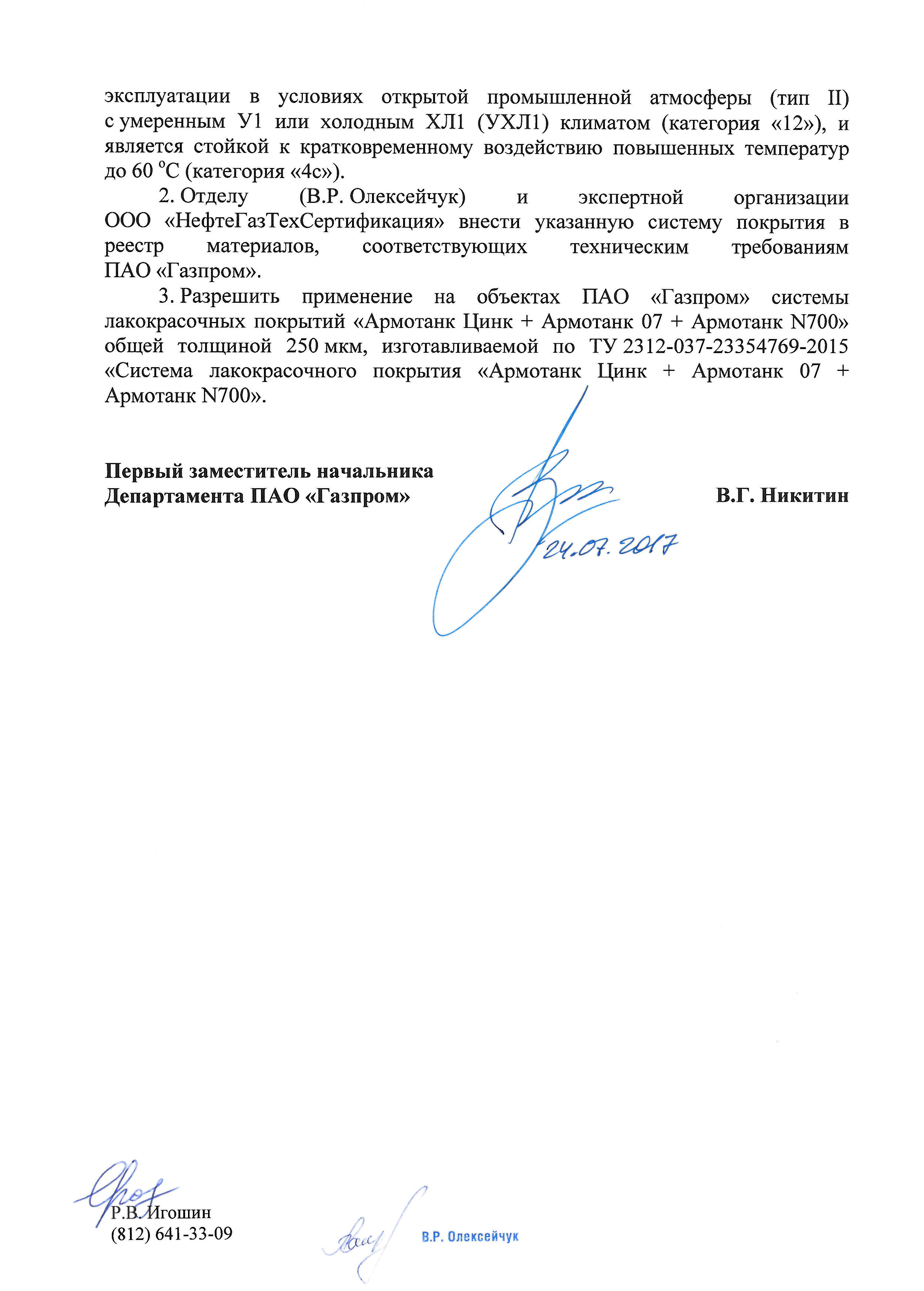 Газпром Армотанк Цинк+07+N700_Страница_2