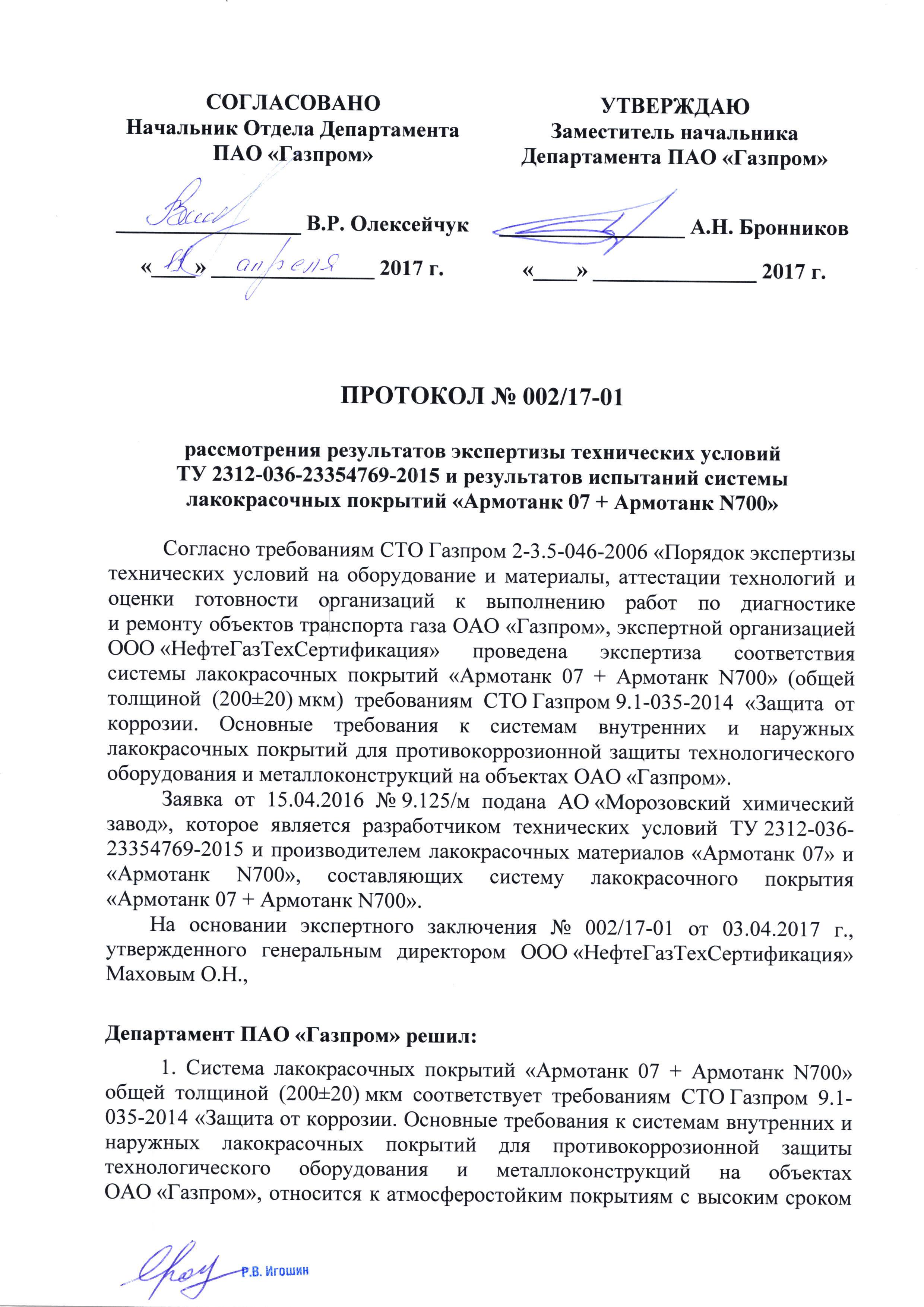 Газпром протокол № 002-17-01 07+N700_Страница_1