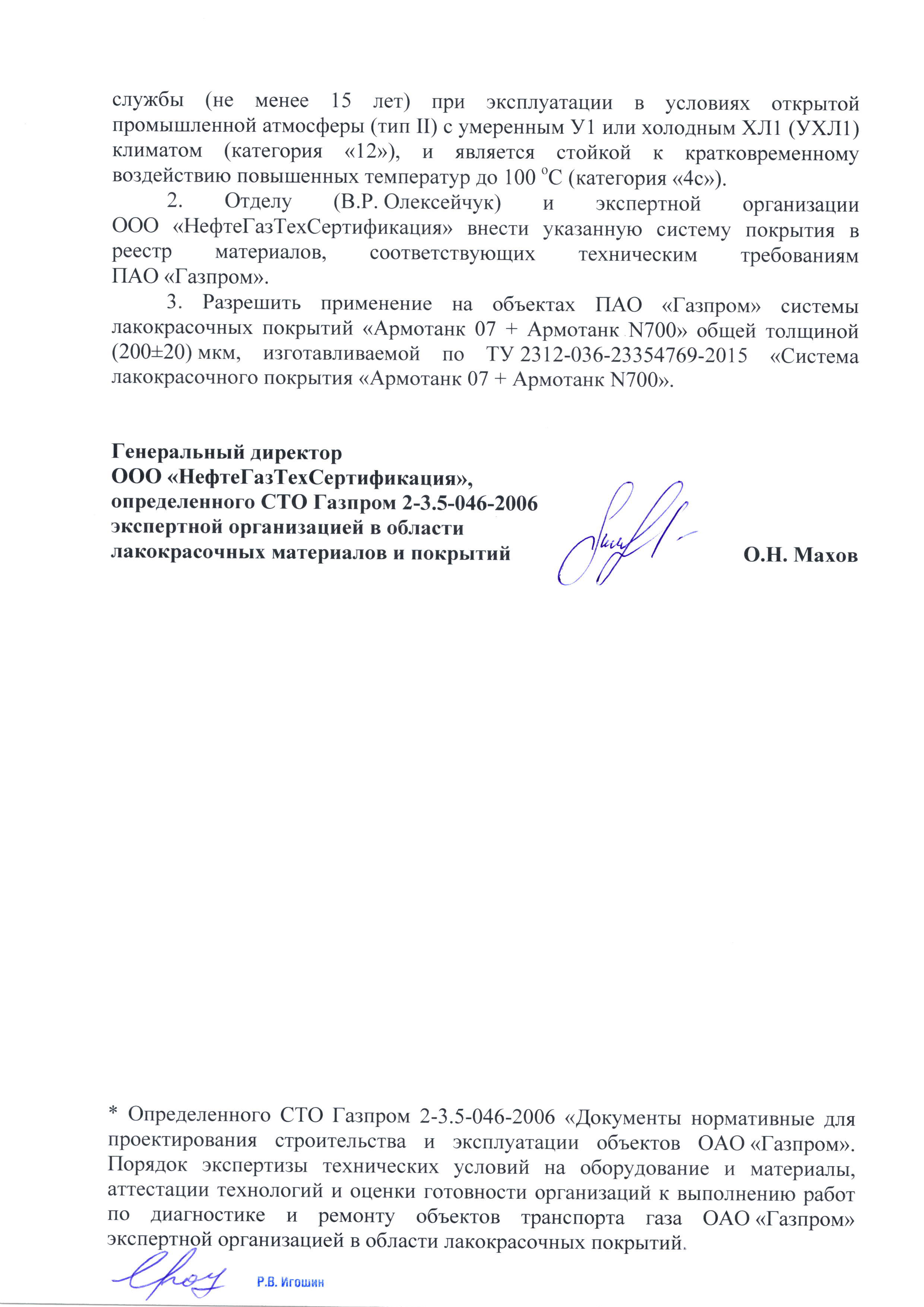 Газпром протокол № 002-17-01 07+N700_Страница_2