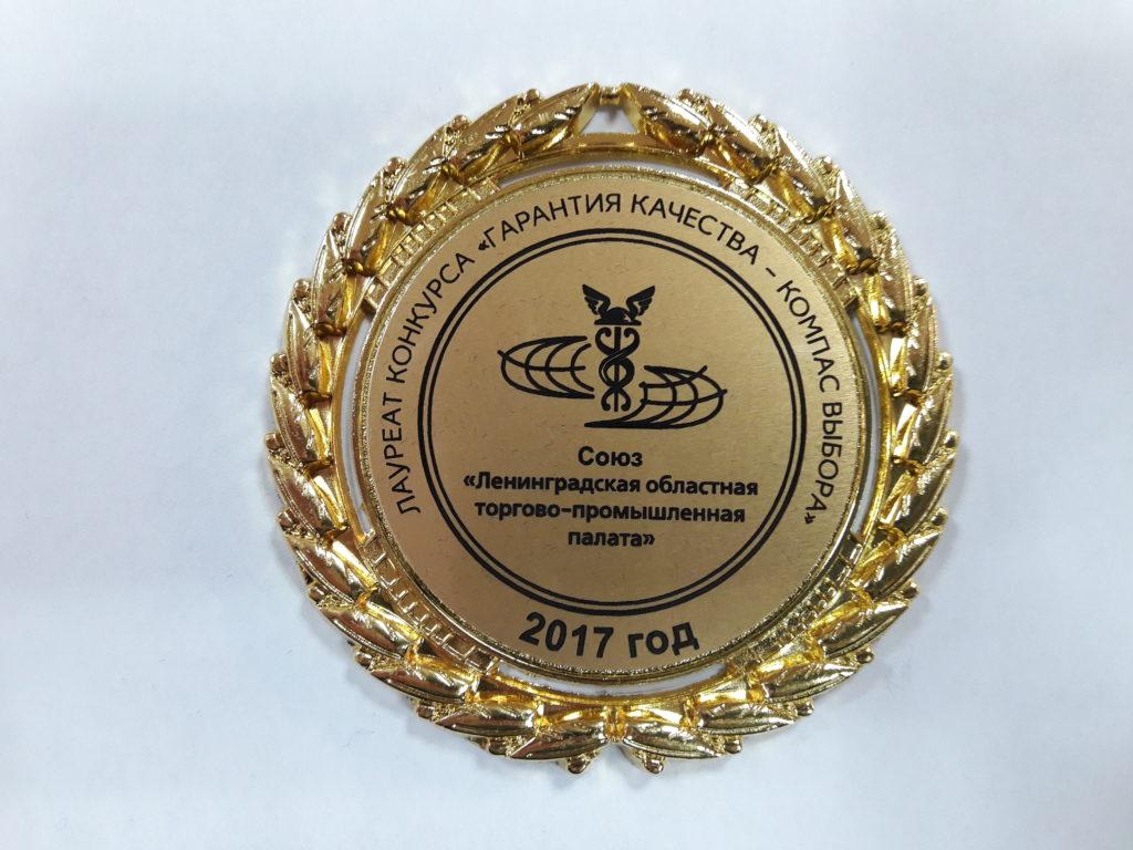 Медаль ЛОТПП Гарантия качества