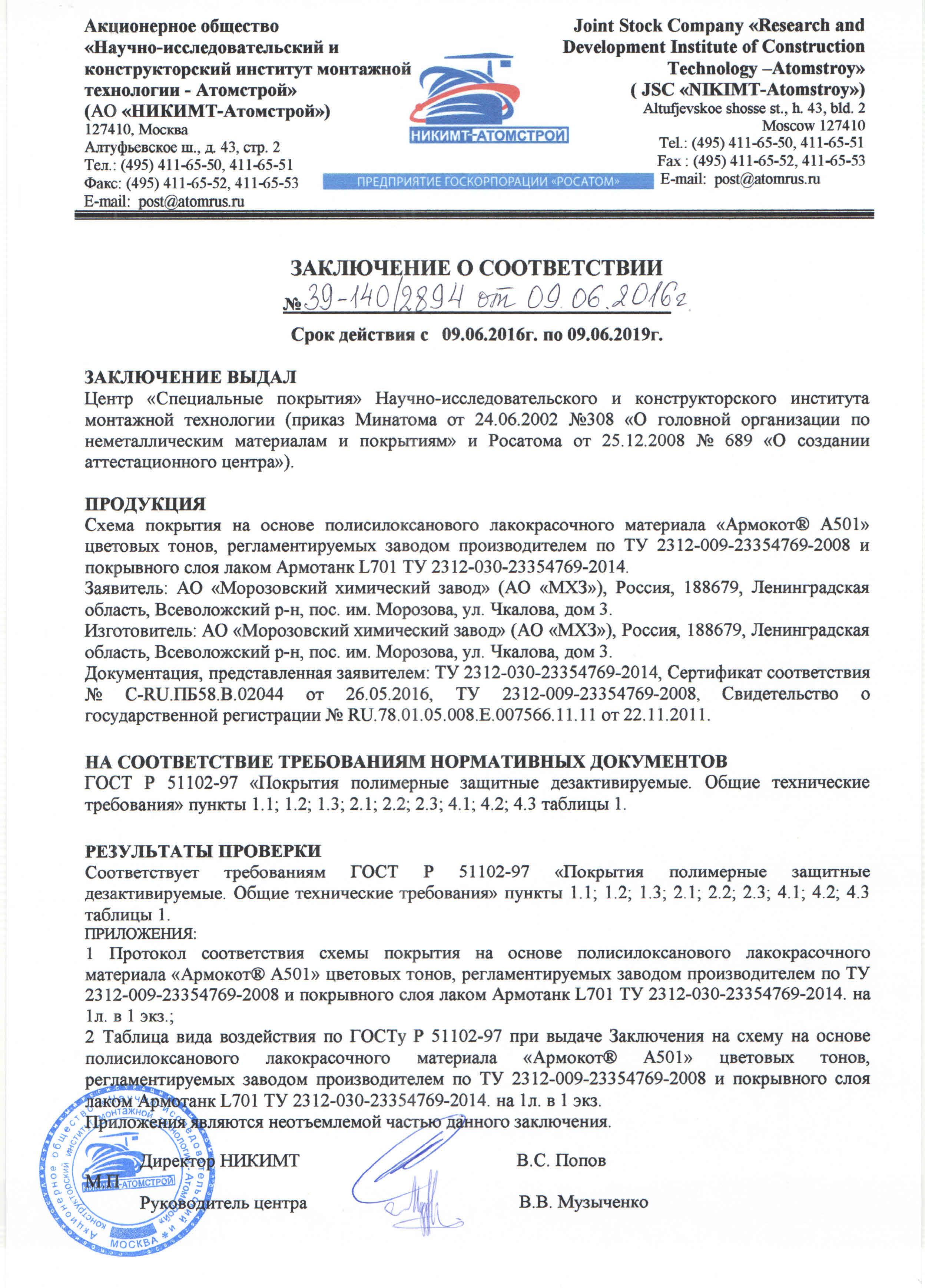 НИКИМТА501+L701_Страница_1