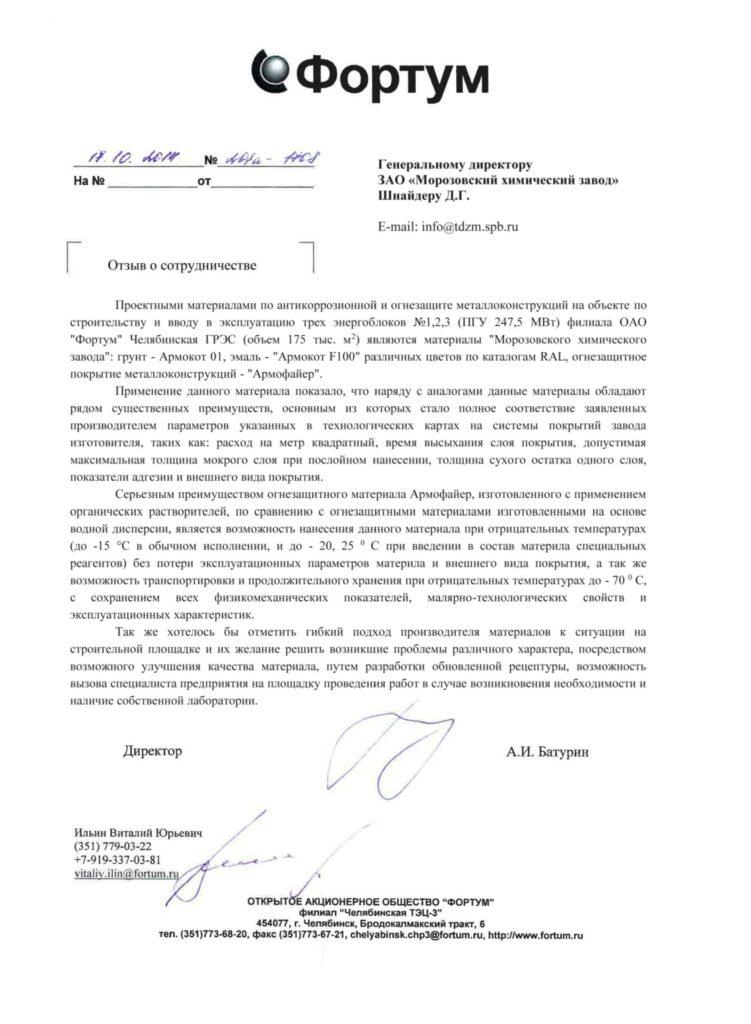 Otzuv_fortym_armofayer