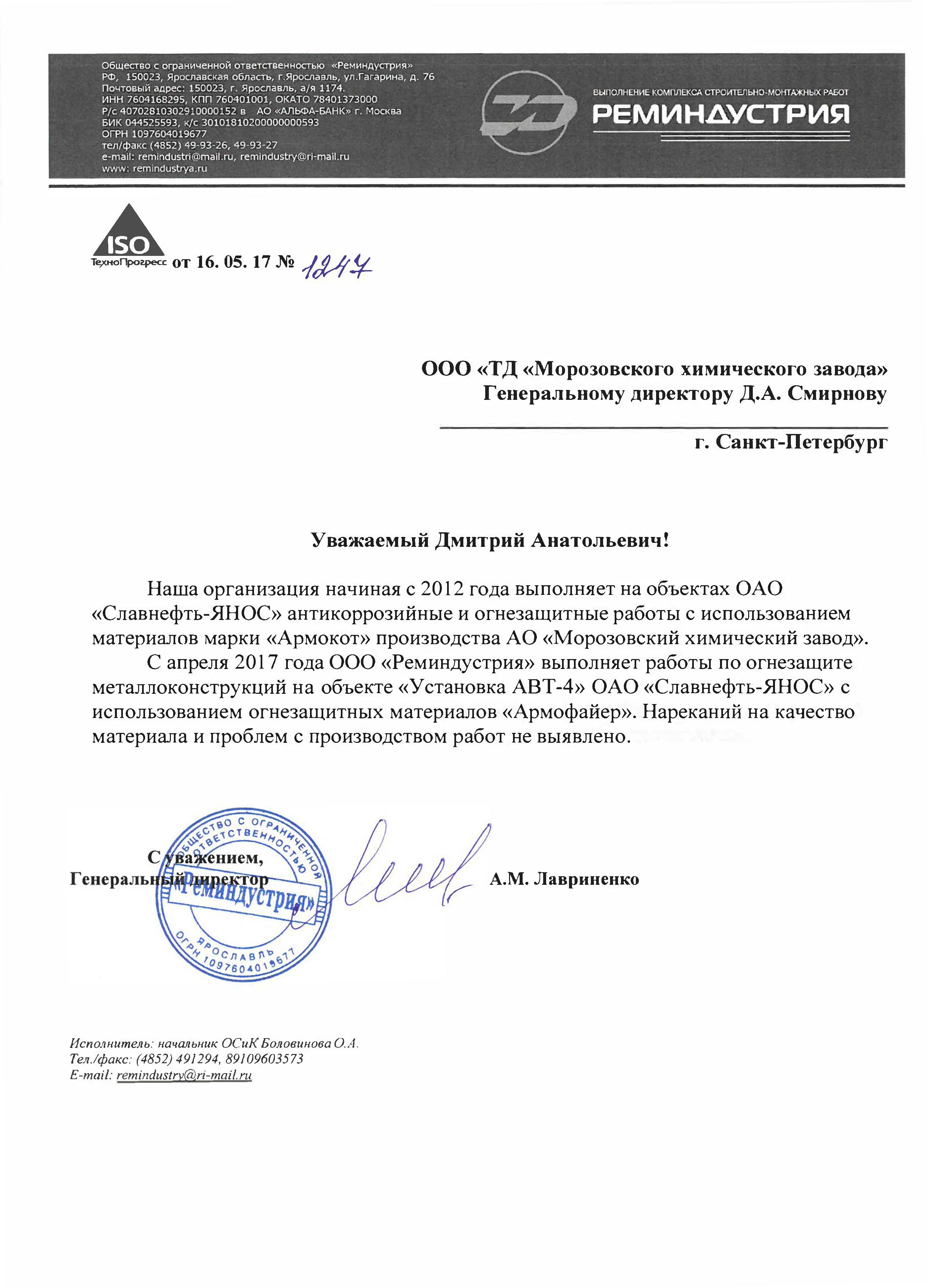 Отзыв Реминдутрия Армофйер