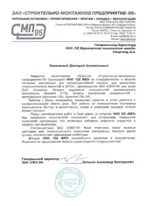 Отзыв СМП-95 Армокот F100, Армотанк ОЙЛ(AS)