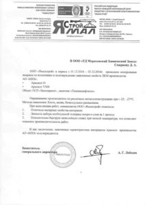 Отзыв Ямалстрой 01, V500