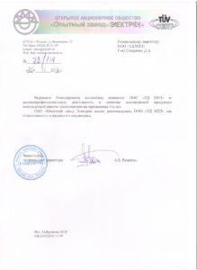 Отзыв ЭЛЕКТРОН
