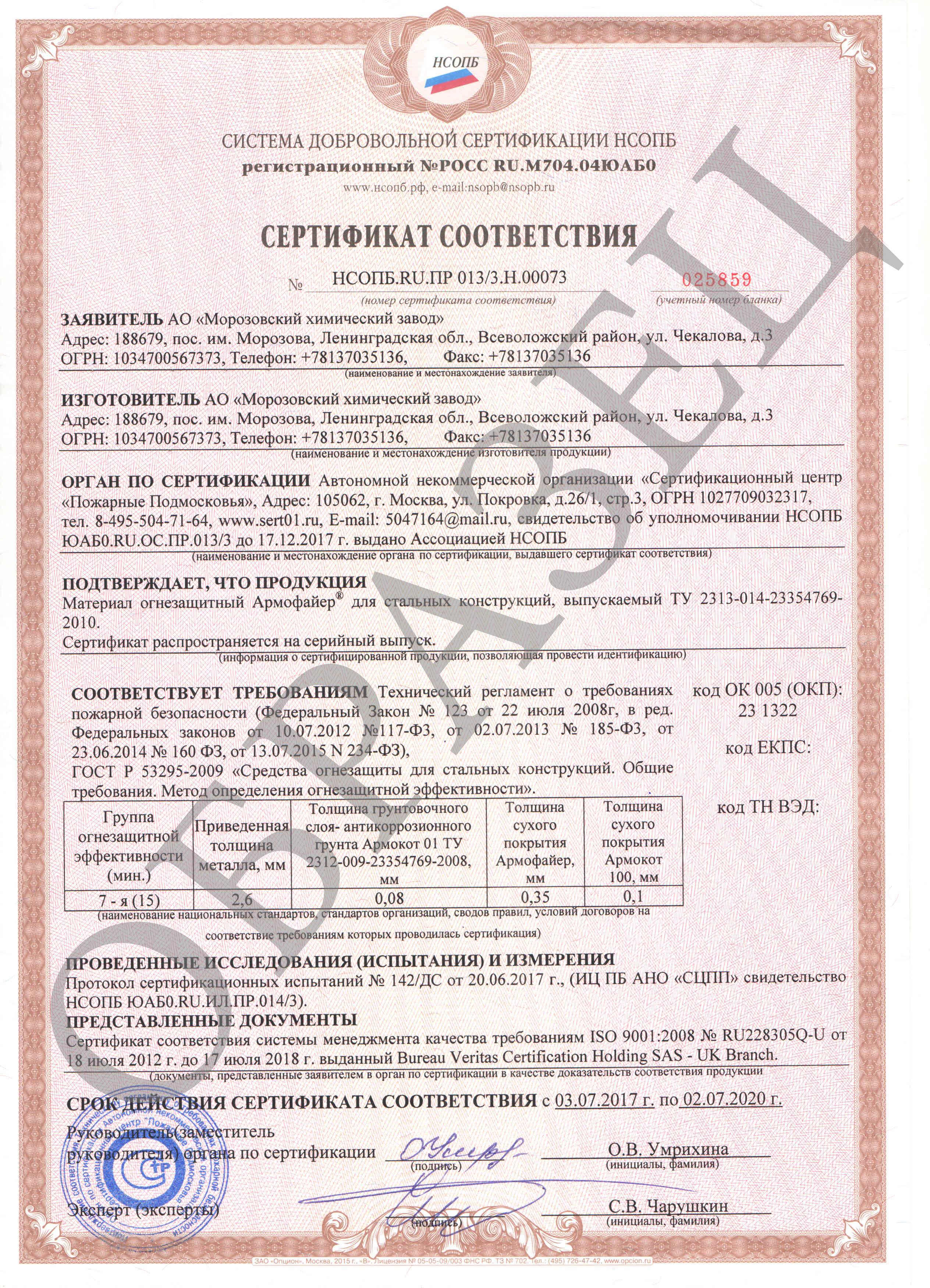 ПC 01+Армофайер+F100 R15 2,6мм