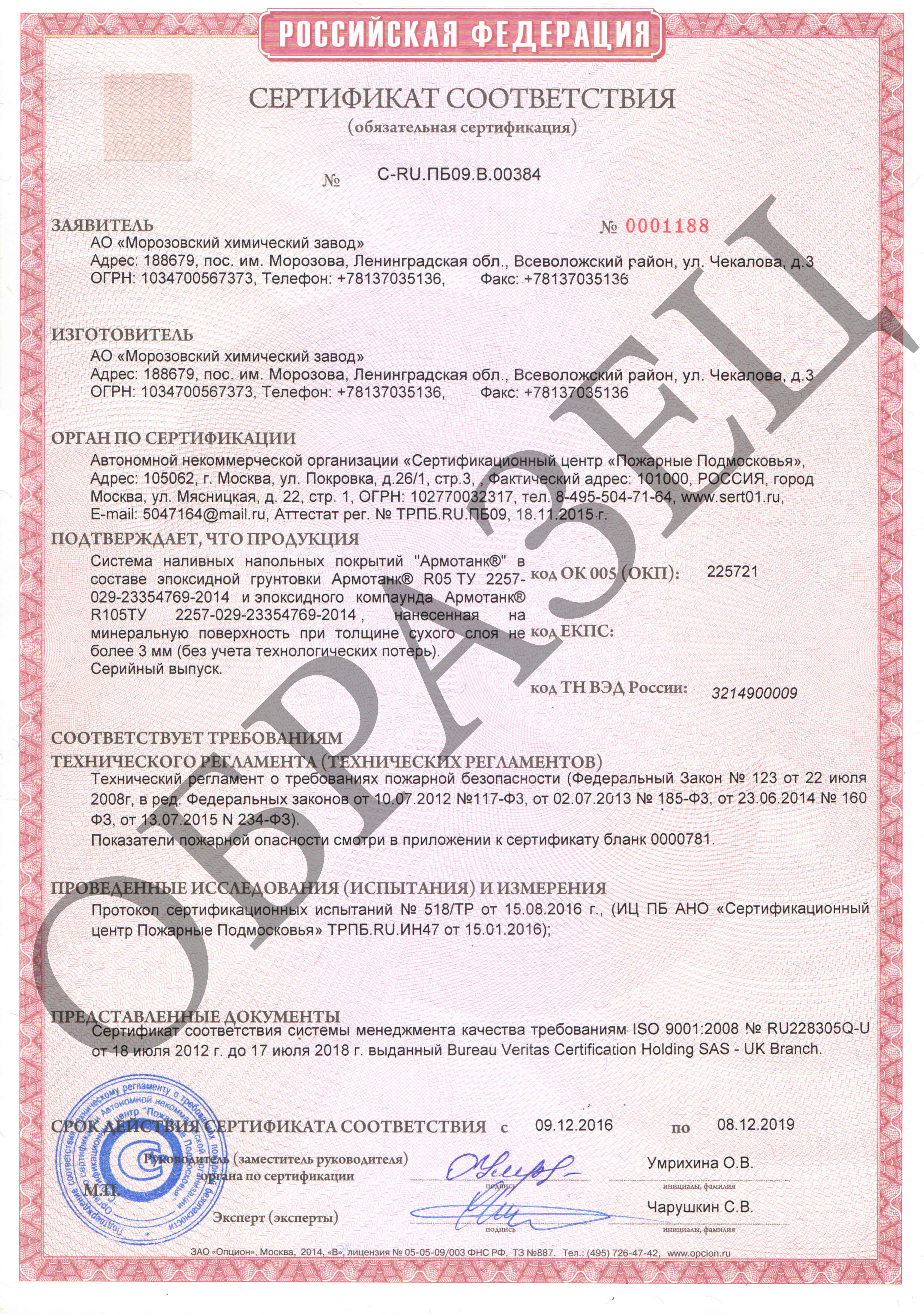 ПС Армотанк R05, R105 КМ2_Страница_1