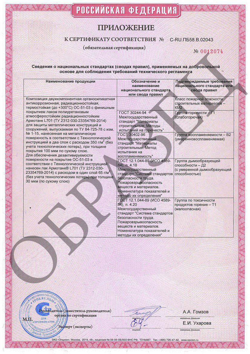 ПС ОС 51-03 +L701 2