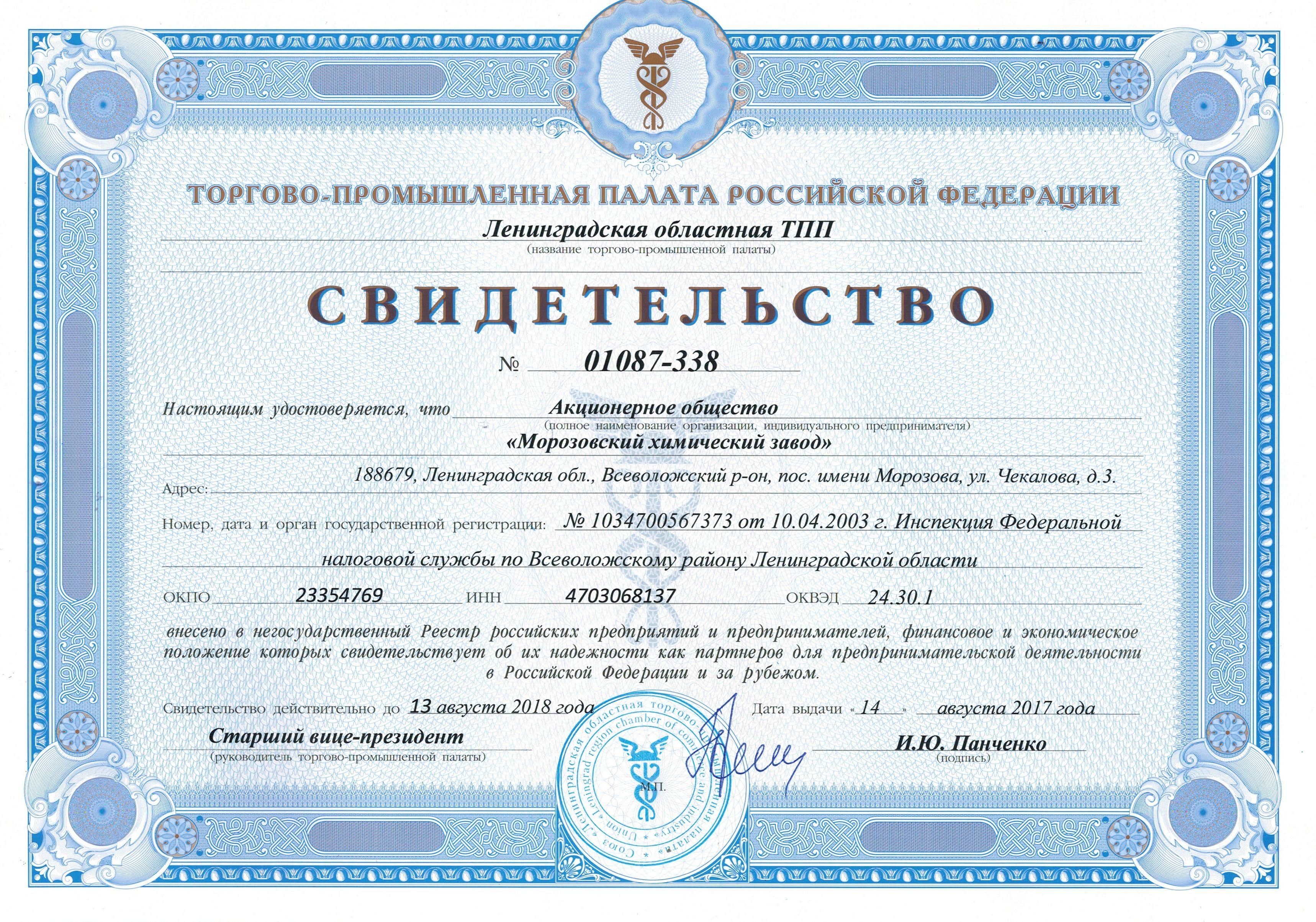 Морозовский химический завод Реестр надежных партнеров для бизнеса