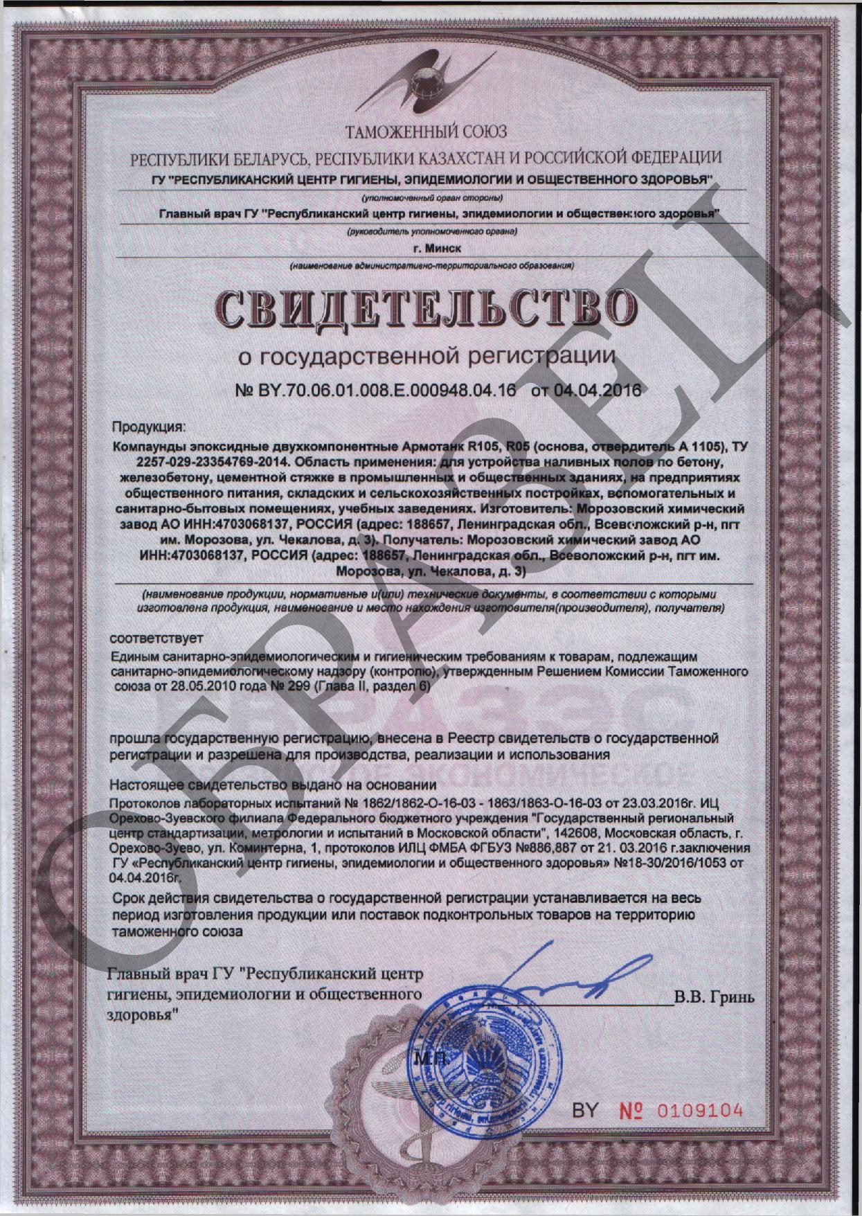 СГР Армотанк R05, R105