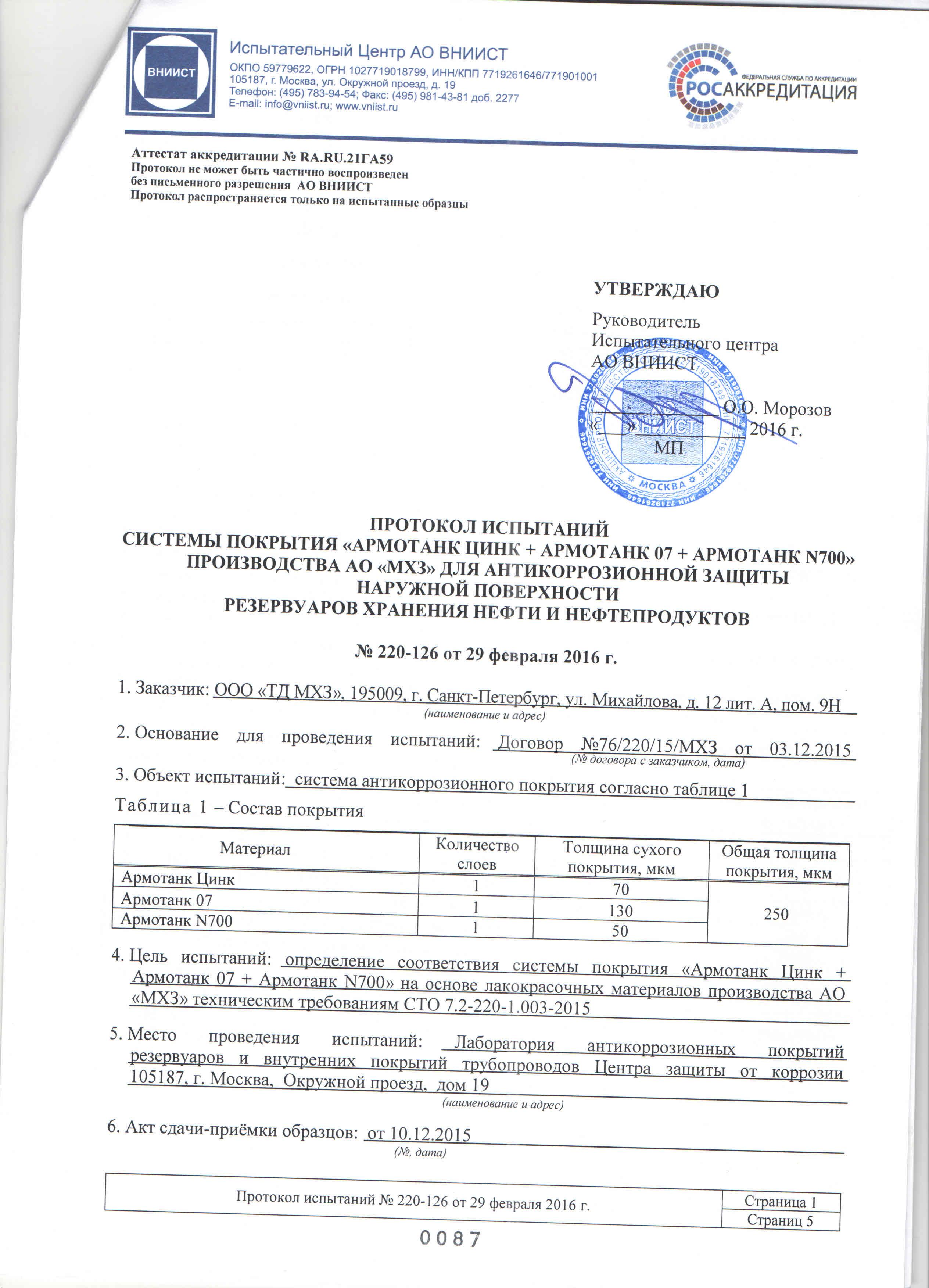 ВНИИСТ Цинк+07+N700 для резервуаров; С-3,С-4,С5-М-20 лет+Протокол №220-126_Страница_2