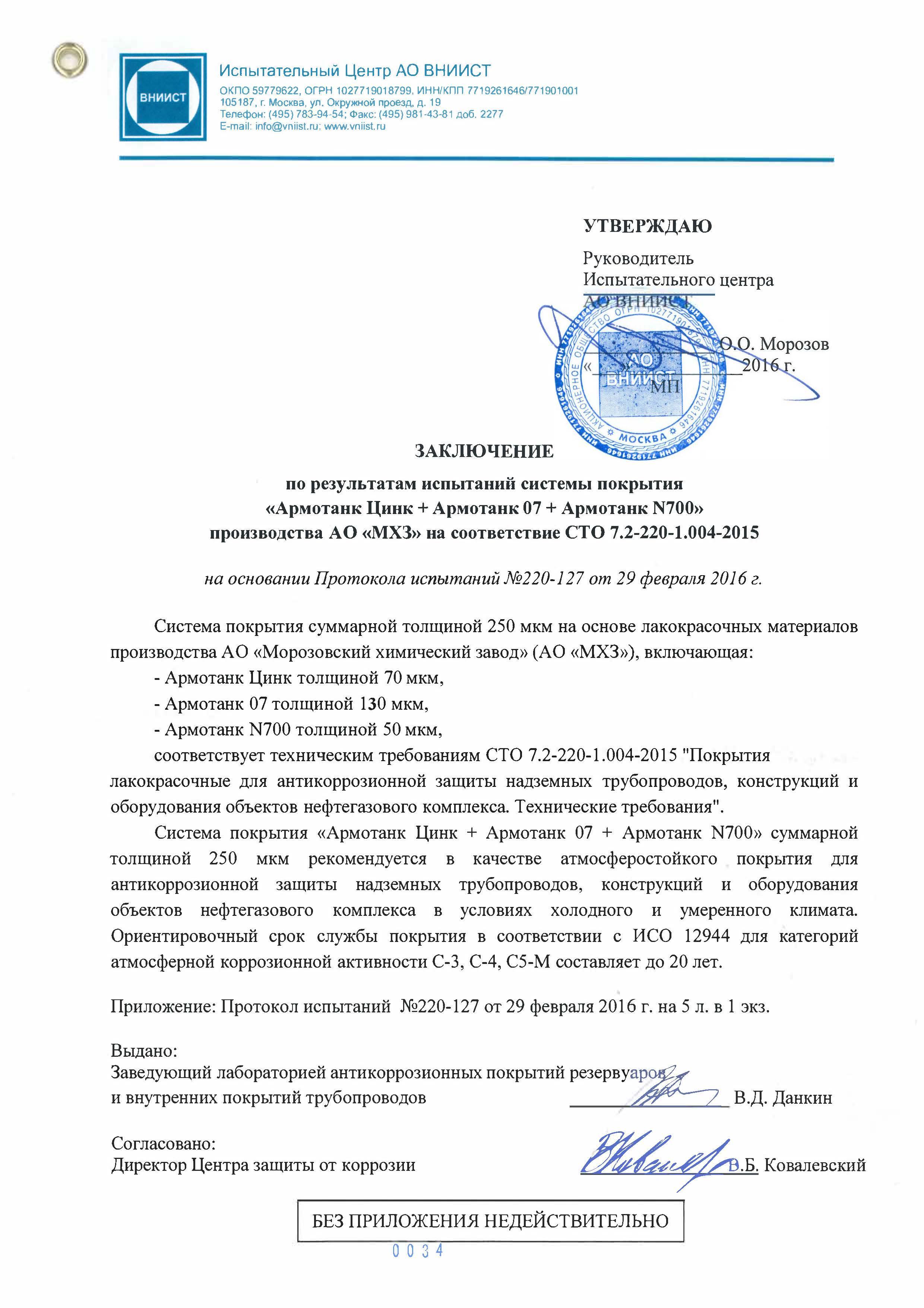 ВНИИСТ Цинк+07+N700 для трубопроводов; С-3,С-4,С5-М-20 лет+Протокол №220-127_Страница_1