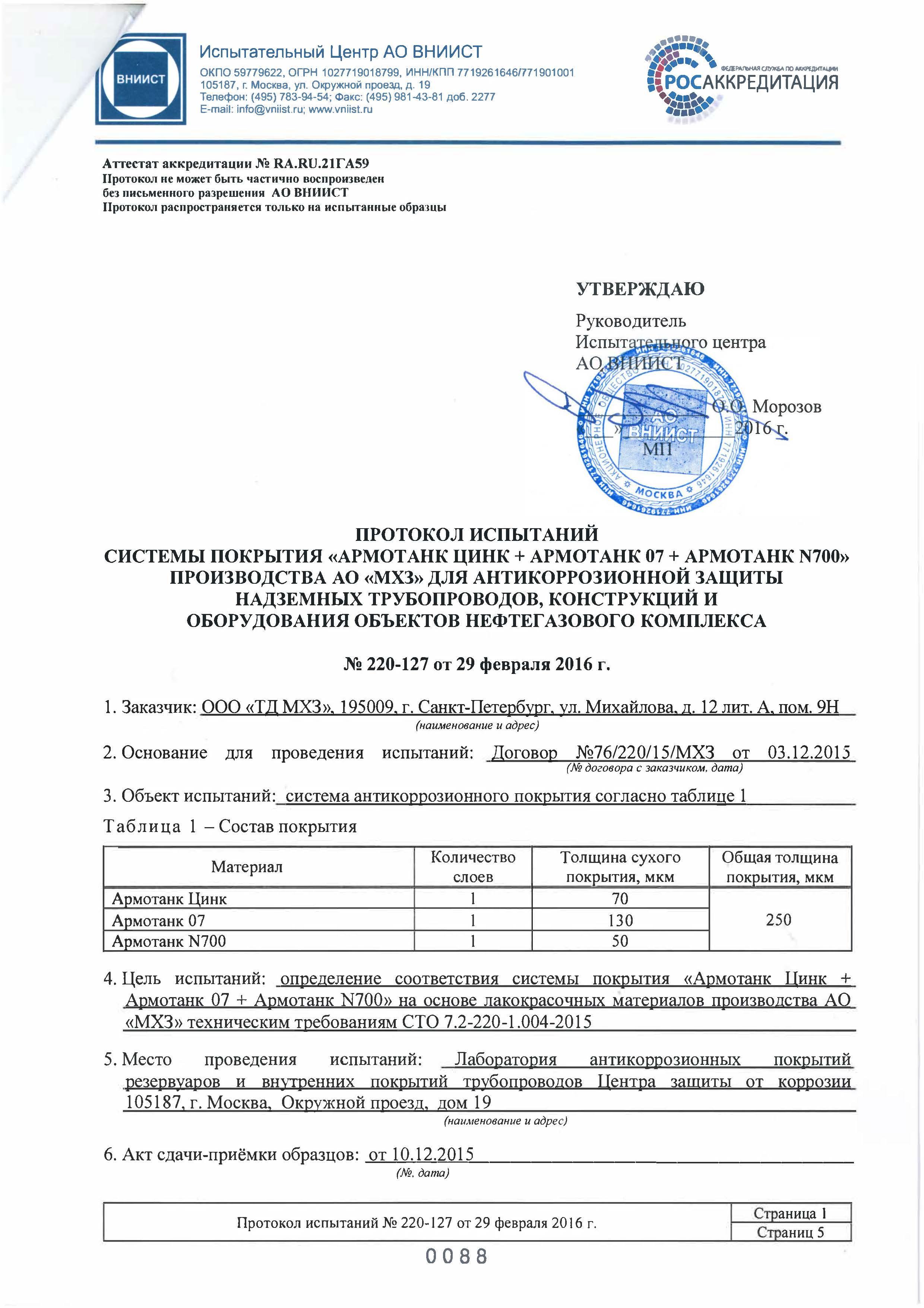 ВНИИСТ Цинк+07+N700 для трубопроводов; С-3,С-4,С5-М-20 лет+Протокол №220-127_Страница_2