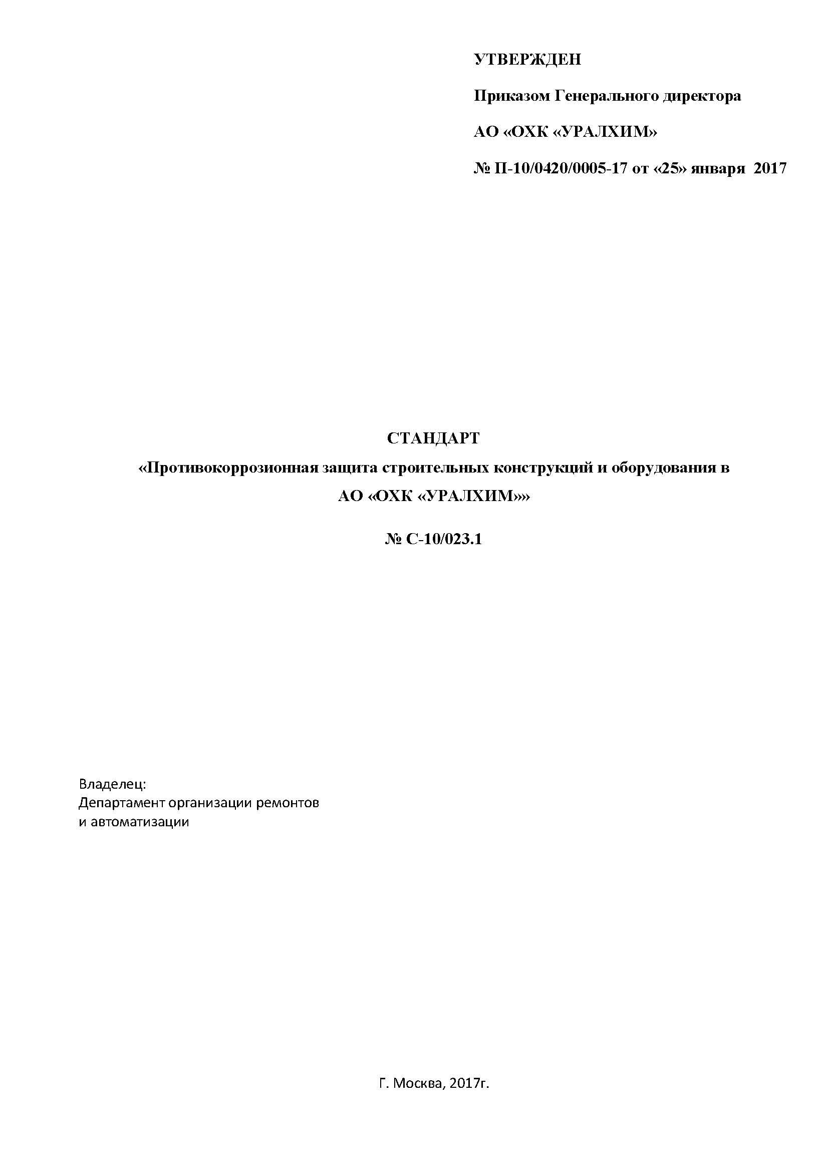 Выписка из Стандарта Противокоррозионная защита строительных конструкций и оборудования АО ОХК УРЛХИМ_Страница_01