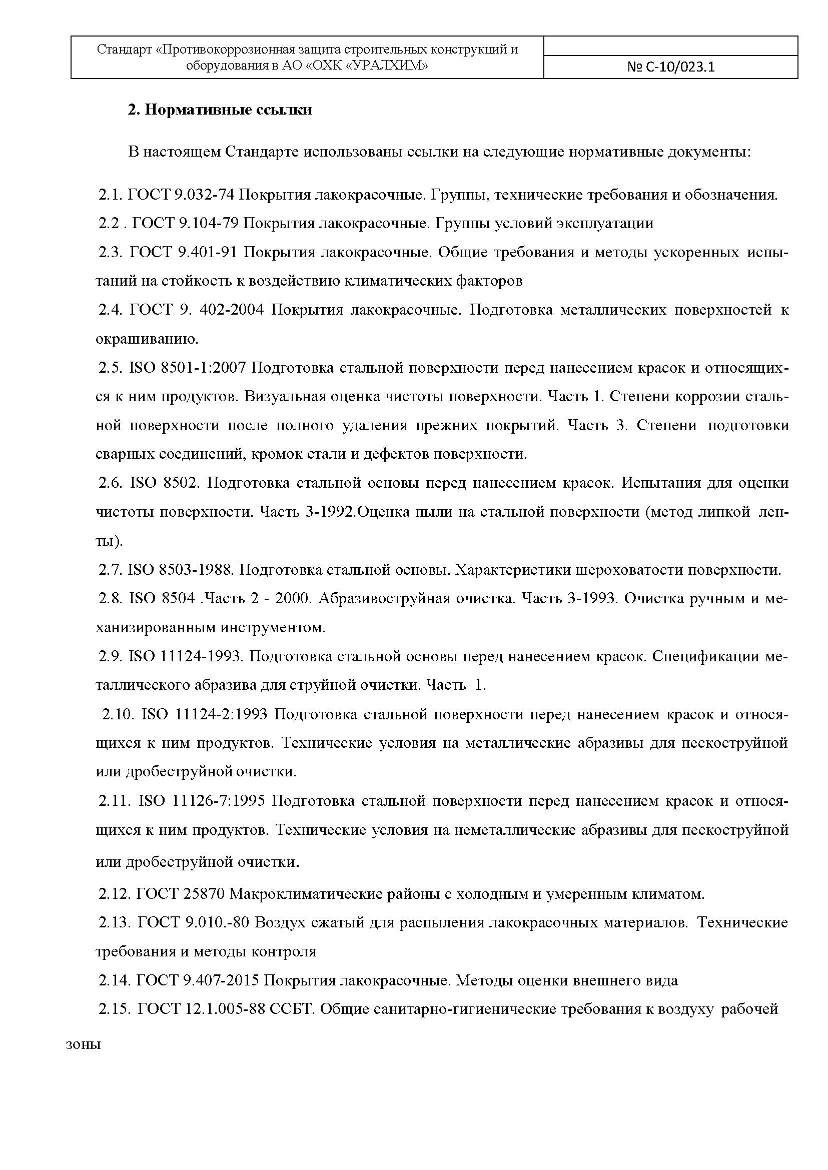 Выписка из Стандарта Противокоррозионная защита строительных конструкций и оборудования АО ОХК УРЛХИМ_Страница_04