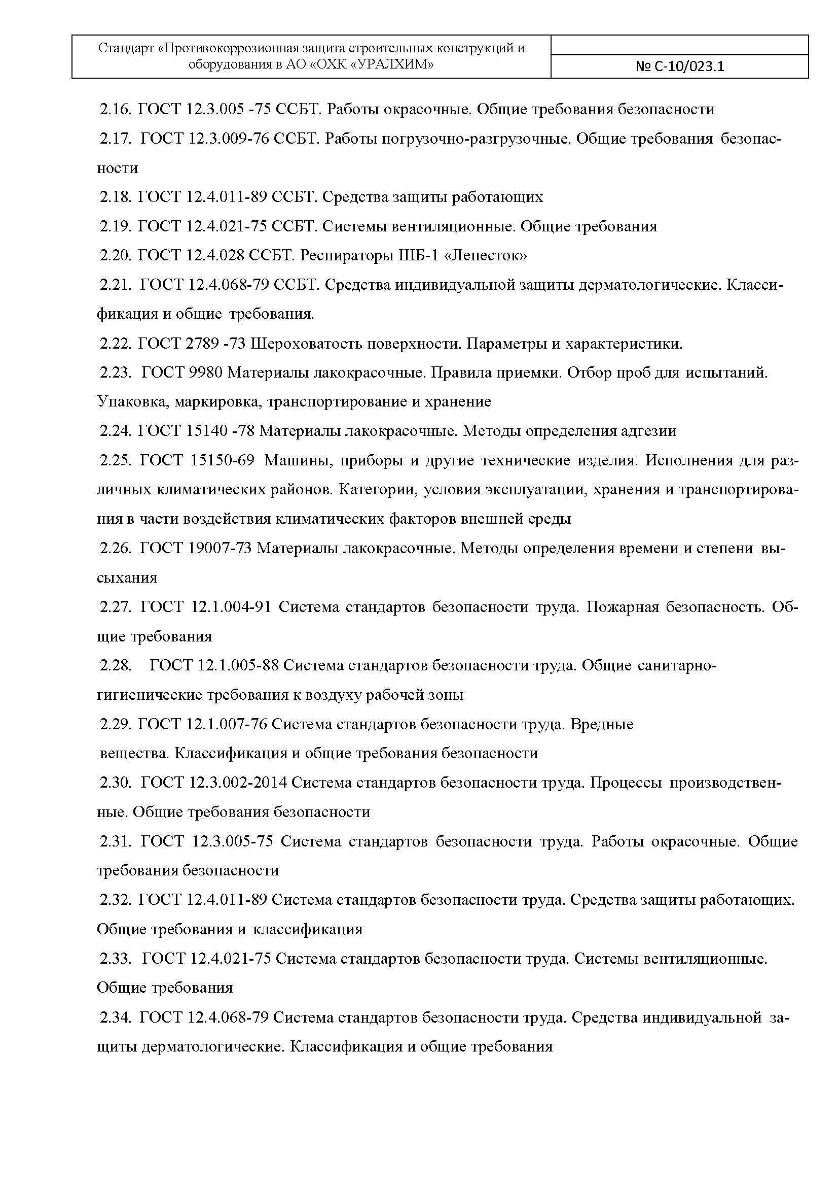 Выписка из Стандарта Противокоррозионная защита строительных конструкций и оборудования АО ОХК УРЛХИМ_Страница_05