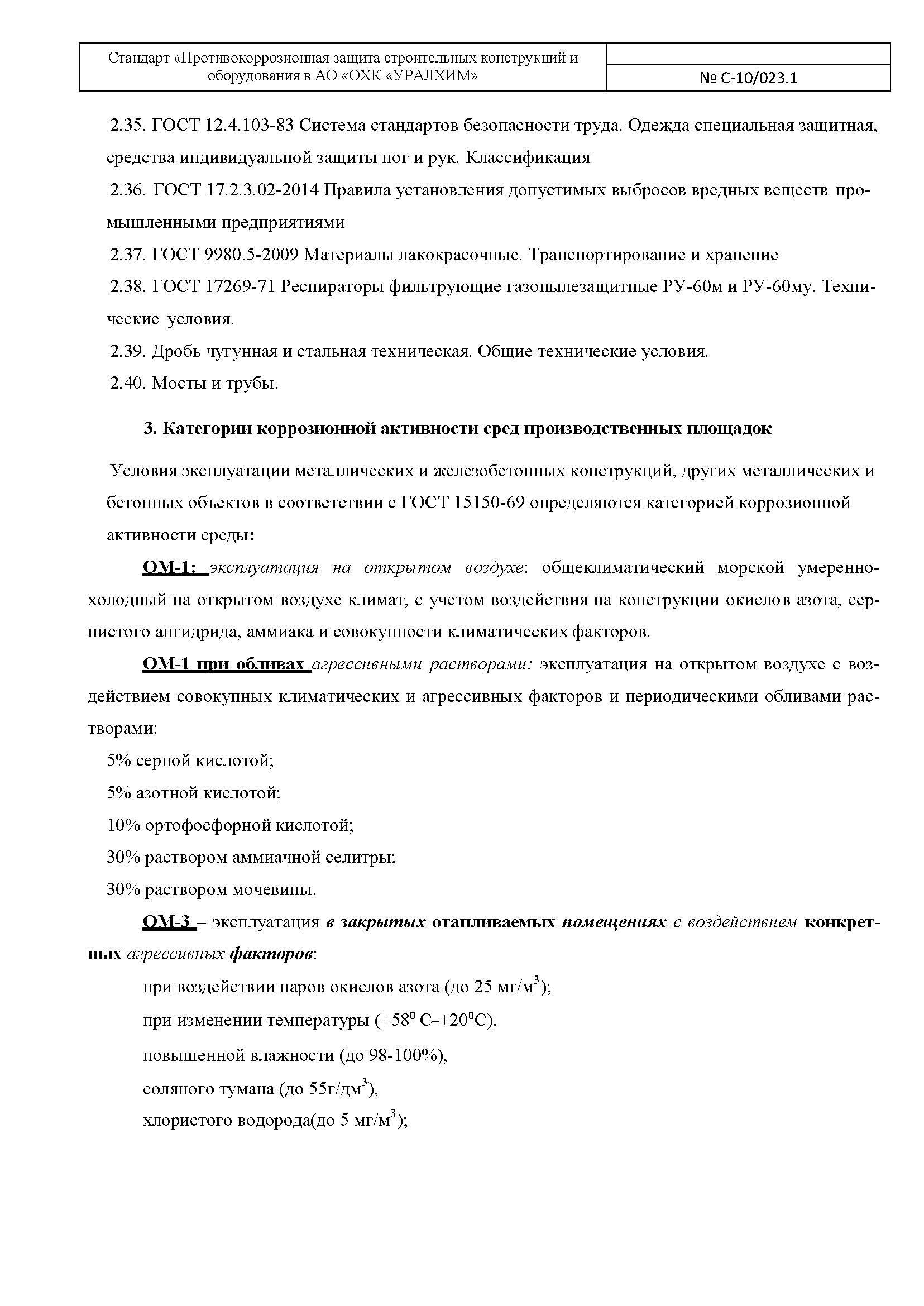 Выписка из Стандарта Противокоррозионная защита строительных конструкций и оборудования АО ОХК УРЛХИМ_Страница_06