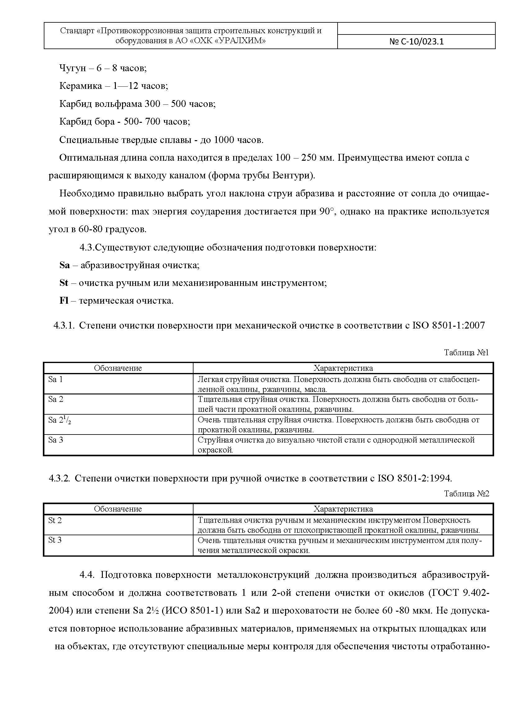 Выписка из Стандарта Противокоррозионная защита строительных конструкций и оборудования АО ОХК УРЛХИМ_Страница_08