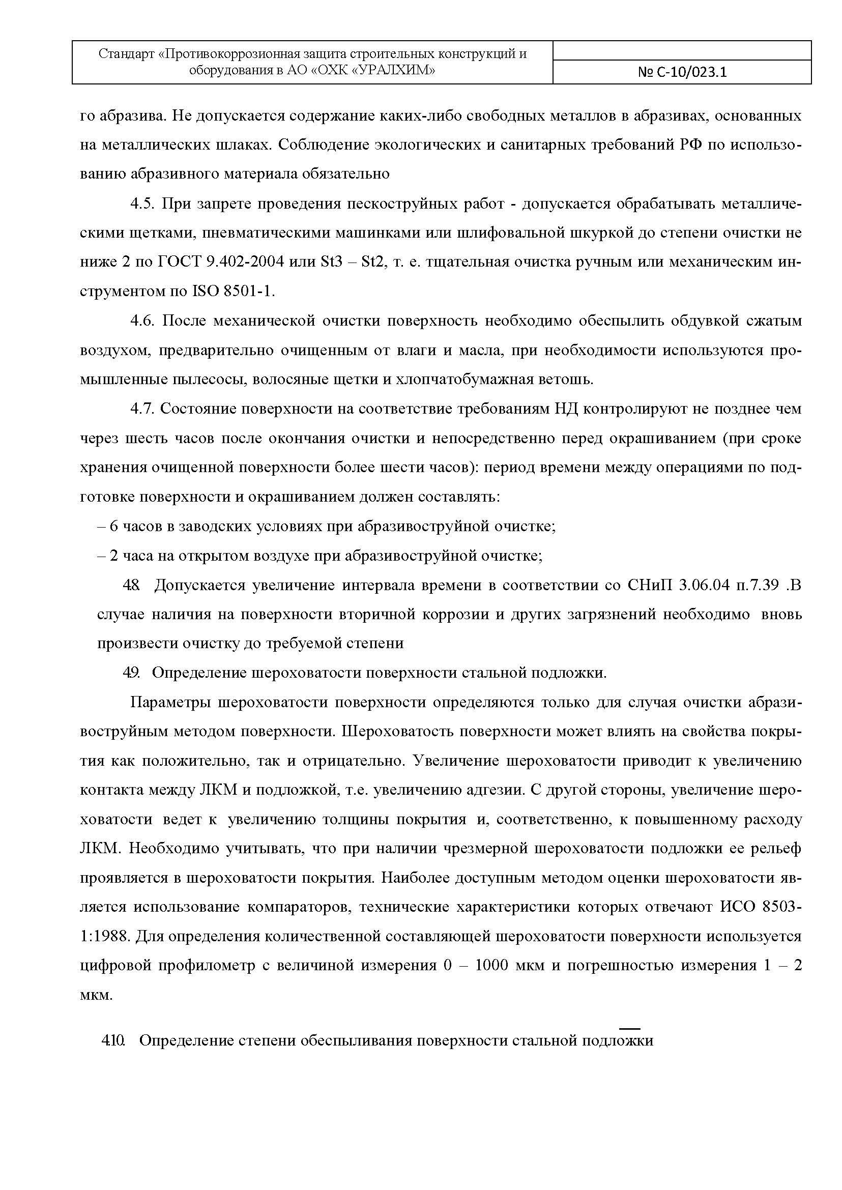 Выписка из Стандарта Противокоррозионная защита строительных конструкций и оборудования АО ОХК УРЛХИМ_Страница_09