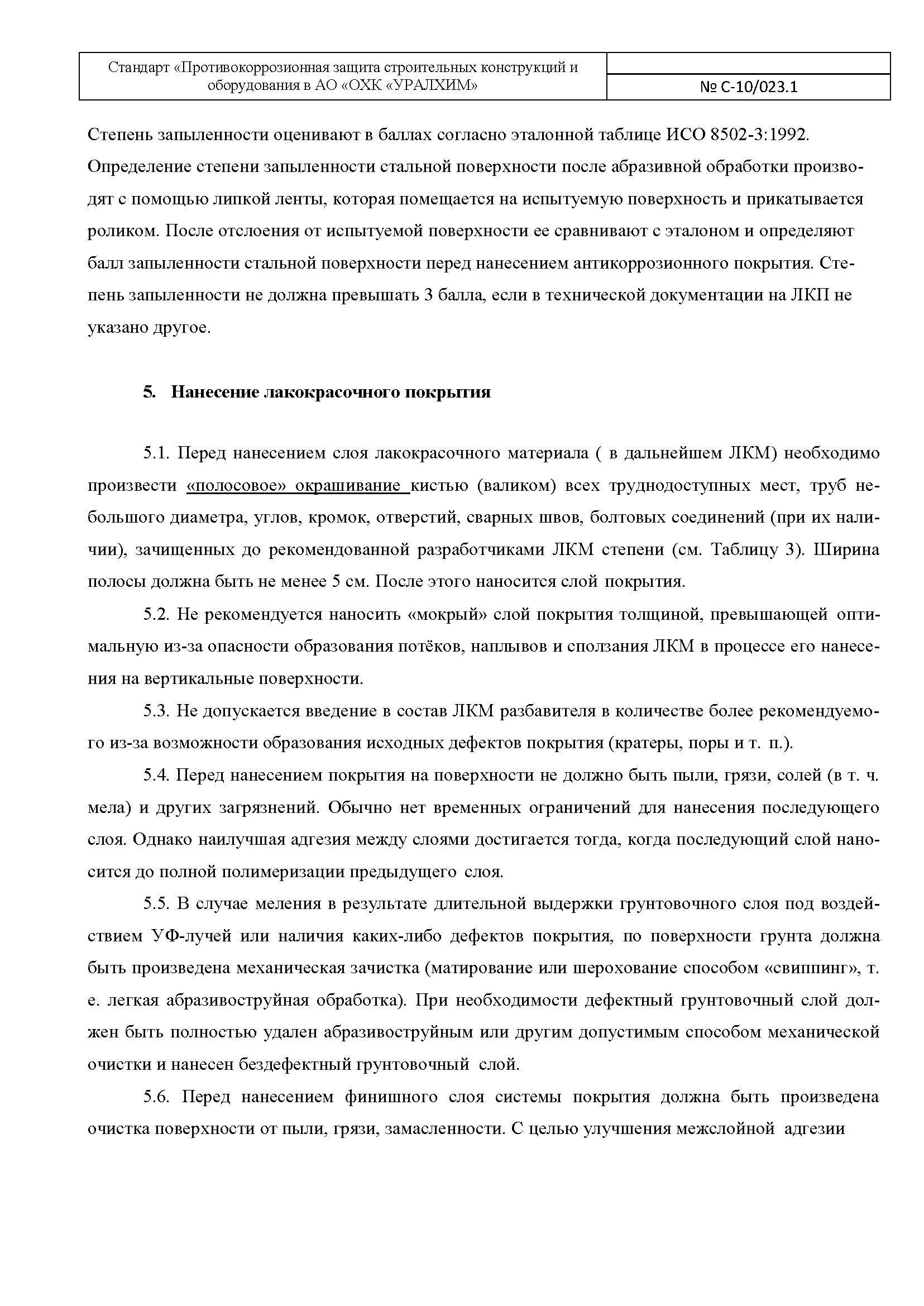 Выписка из Стандарта Противокоррозионная защита строительных конструкций и оборудования АО ОХК УРЛХИМ_Страница_10
