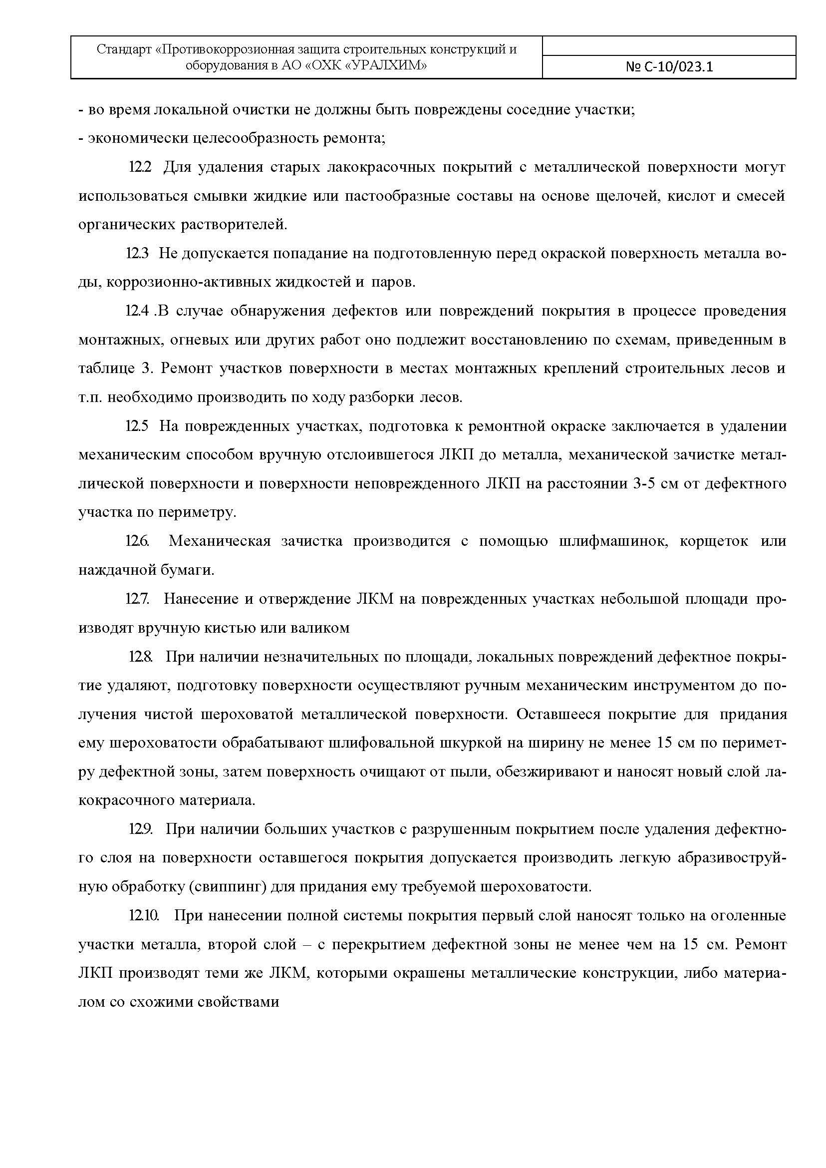 Выписка из Стандарта Противокоррозионная защита строительных конструкций и оборудования АО ОХК УРЛХИМ_Страница_21