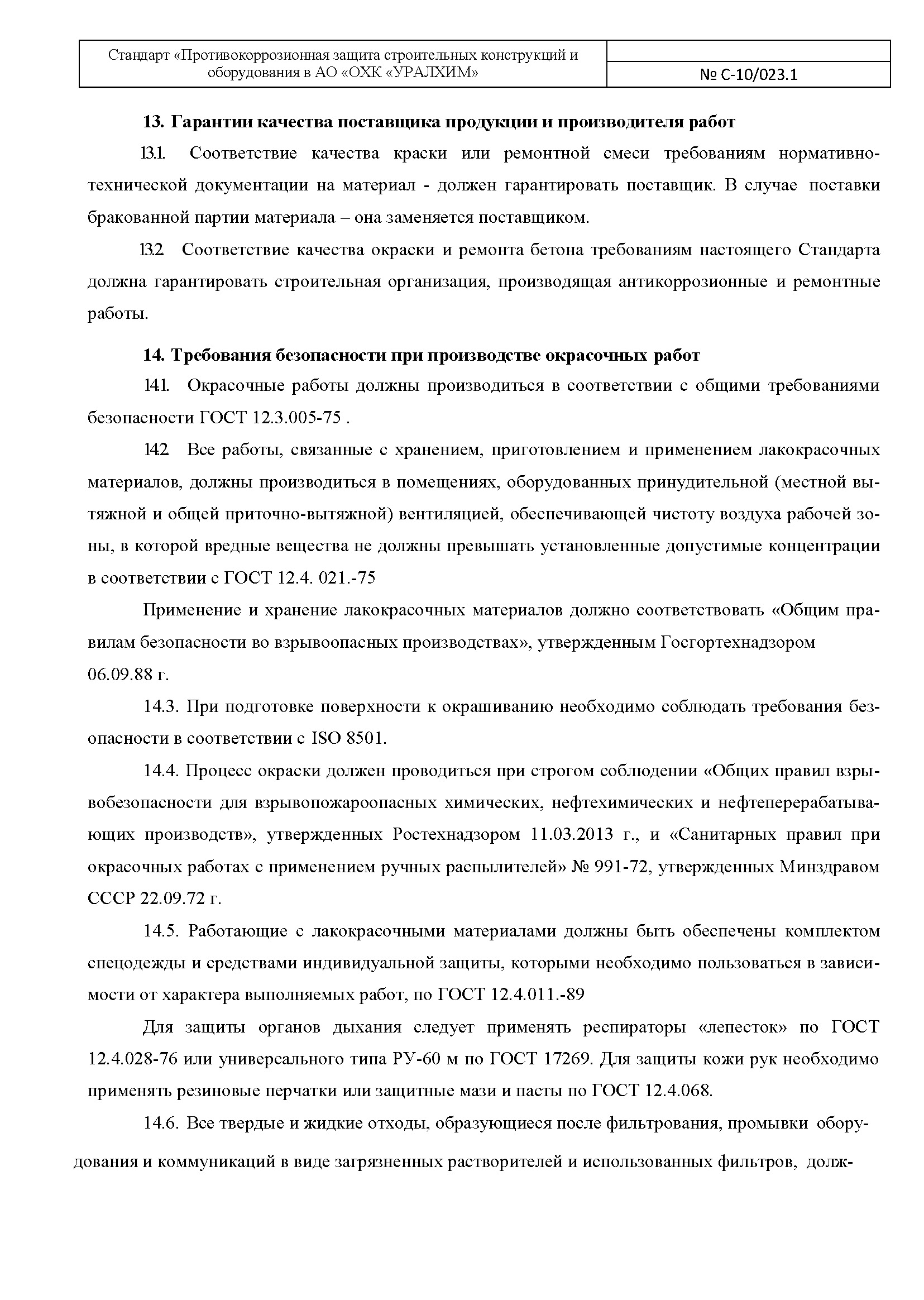 Выписка из Стандарта Противокоррозионная защита строительных конструкций и оборудования АО ОХК УРЛХИМ_Страница_22