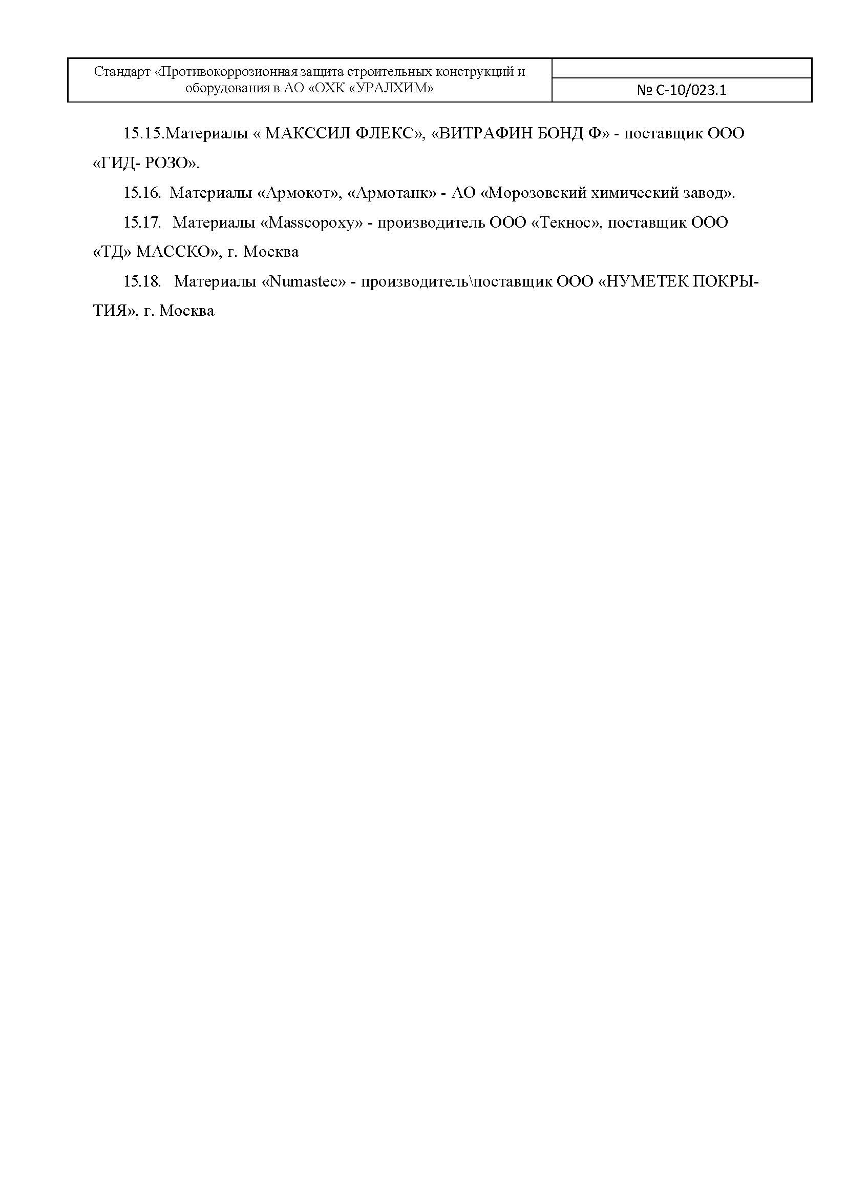 Выписка из Стандарта Противокоррозионная защита строительных конструкций и оборудования АО ОХК УРЛХИМ_Страница_24