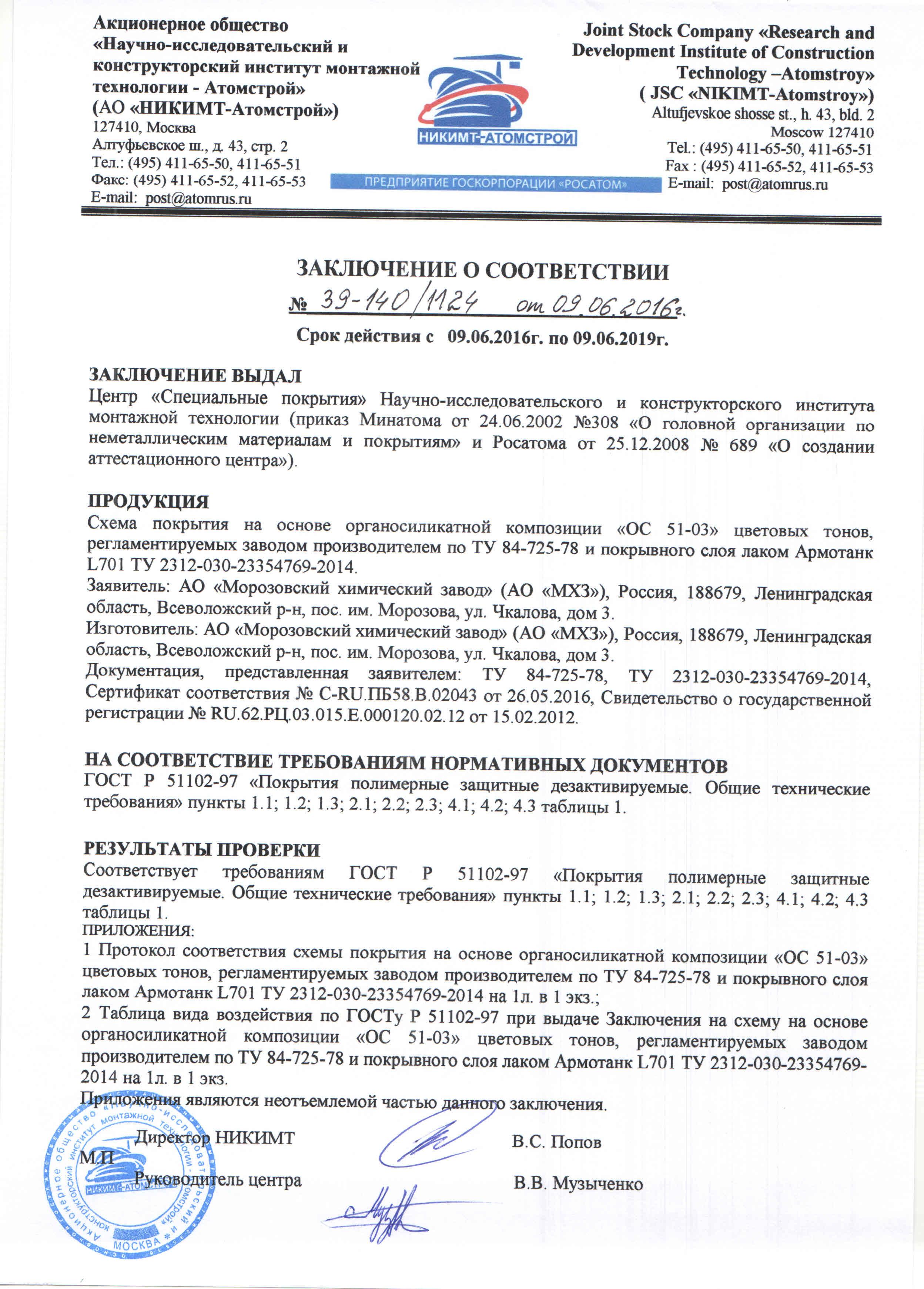 Заключение НИКИМТ ОС-51-03 + L701_Страница_1