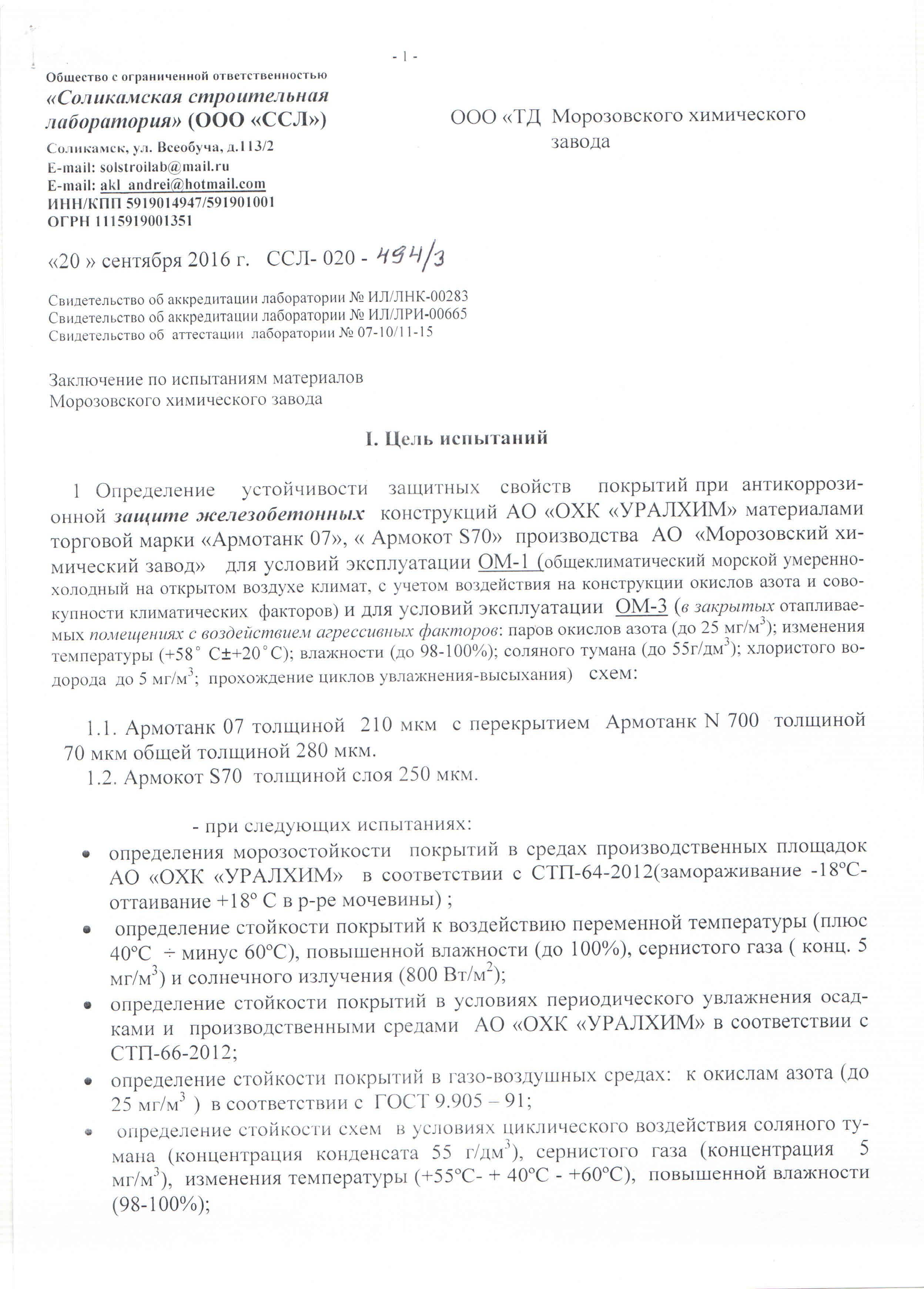 Заключение ООО «Соликамская строительная лаборатория» бетон Уралхим 07+N700S70_Страница_01