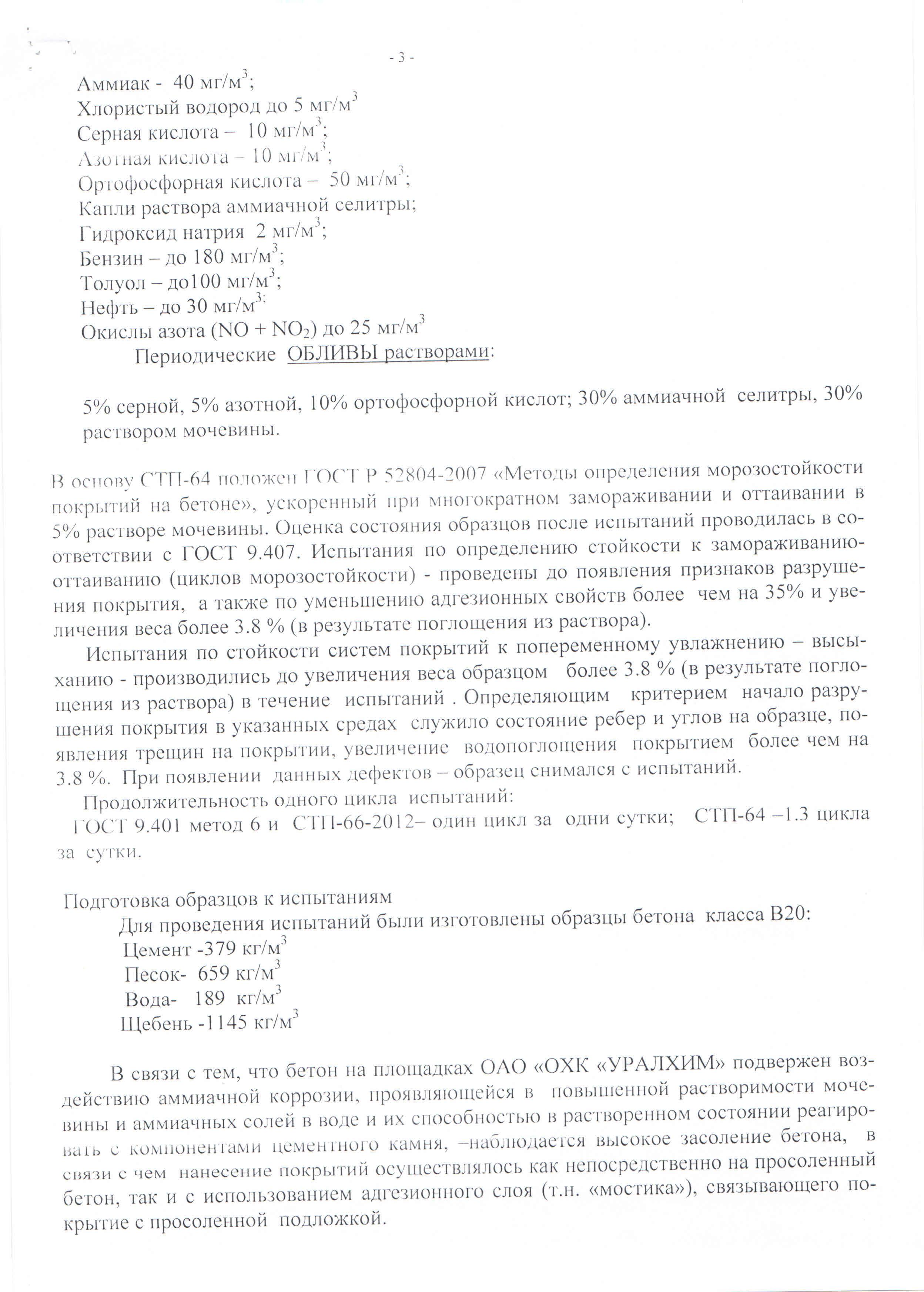 Увл-03 лаборатория завод изготовитель