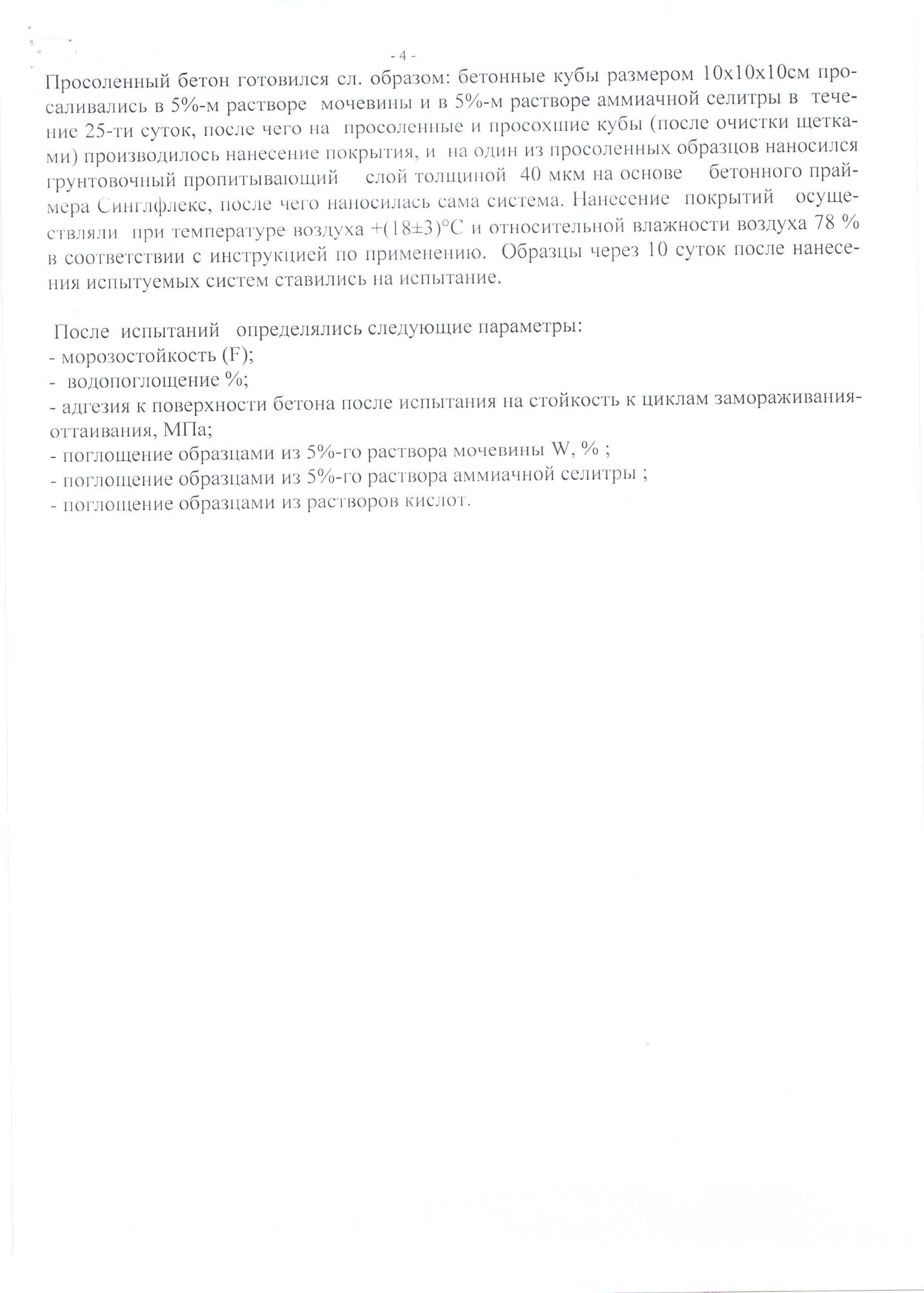 Заключение ООО «Соликамская строительная лаборатория» бетон Уралхим 07+N700S70_Страница_04